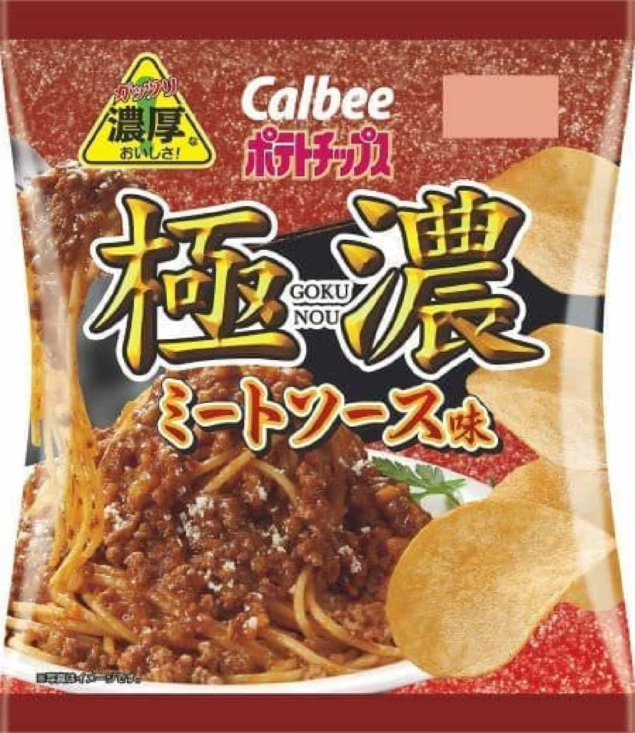 カルビー「ポテトチップス 極濃ミートソース味」
