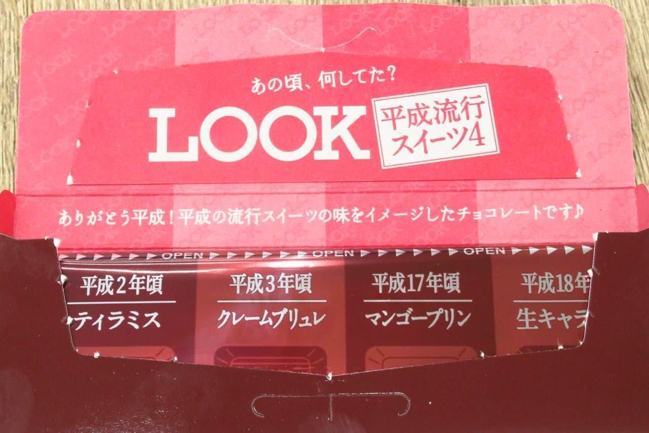 ルック「平成流行スイーツ4」