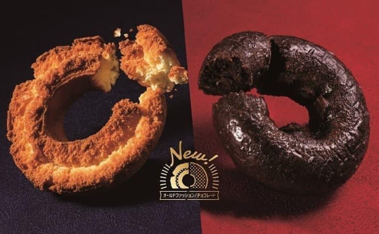 ミスタードーナツの「オールドファッション」「チョコレート」