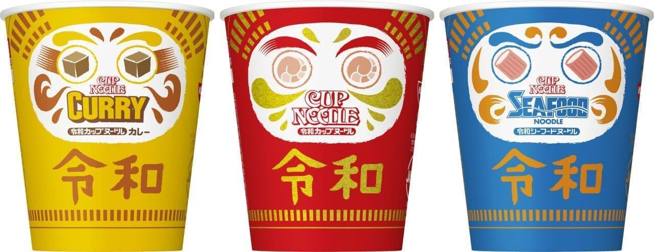 日清食品「カップヌードル 新元号記念パッケージ」