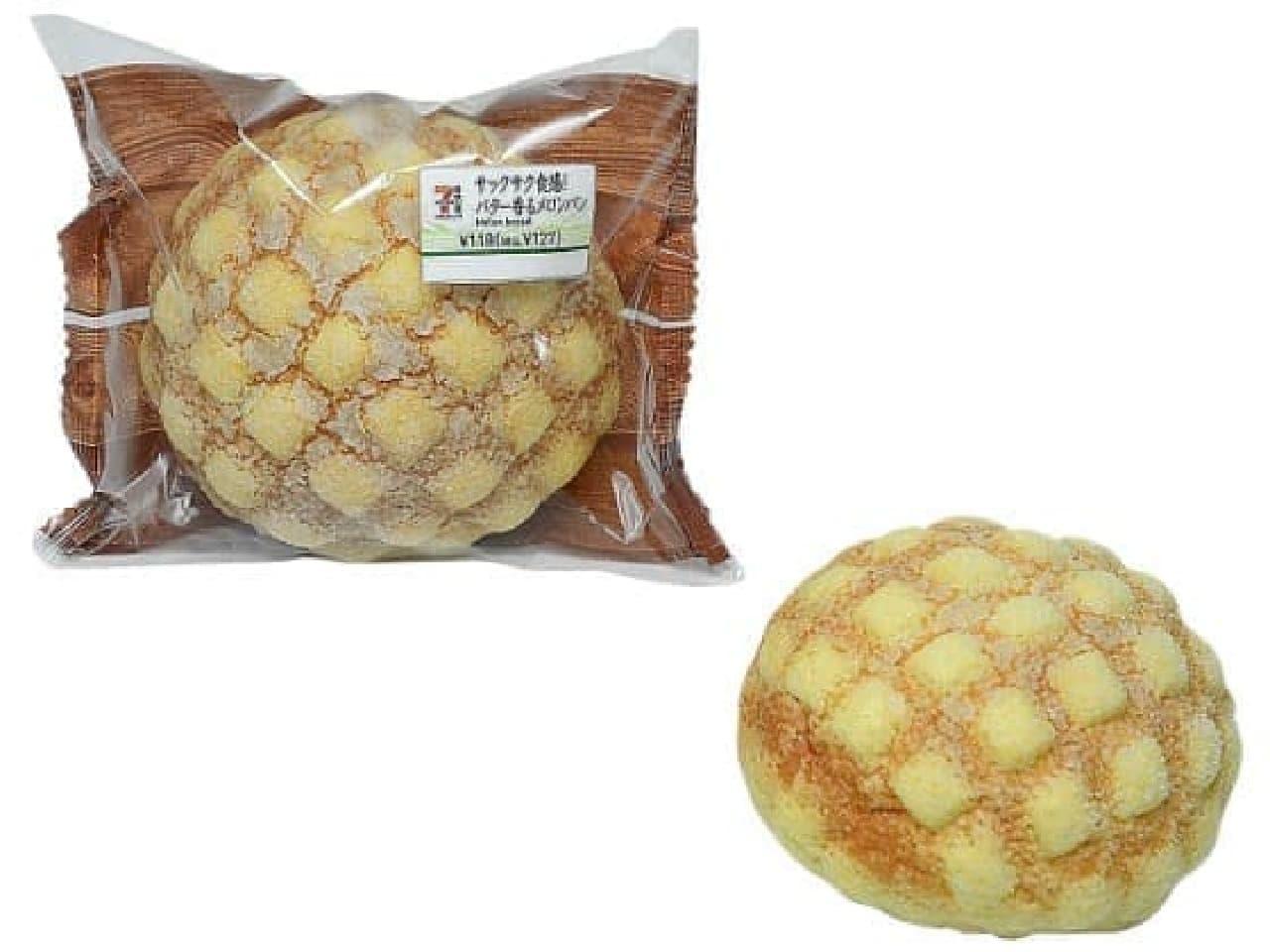 セブン-イレブン「サックサク食感!バター香るメロンパン」