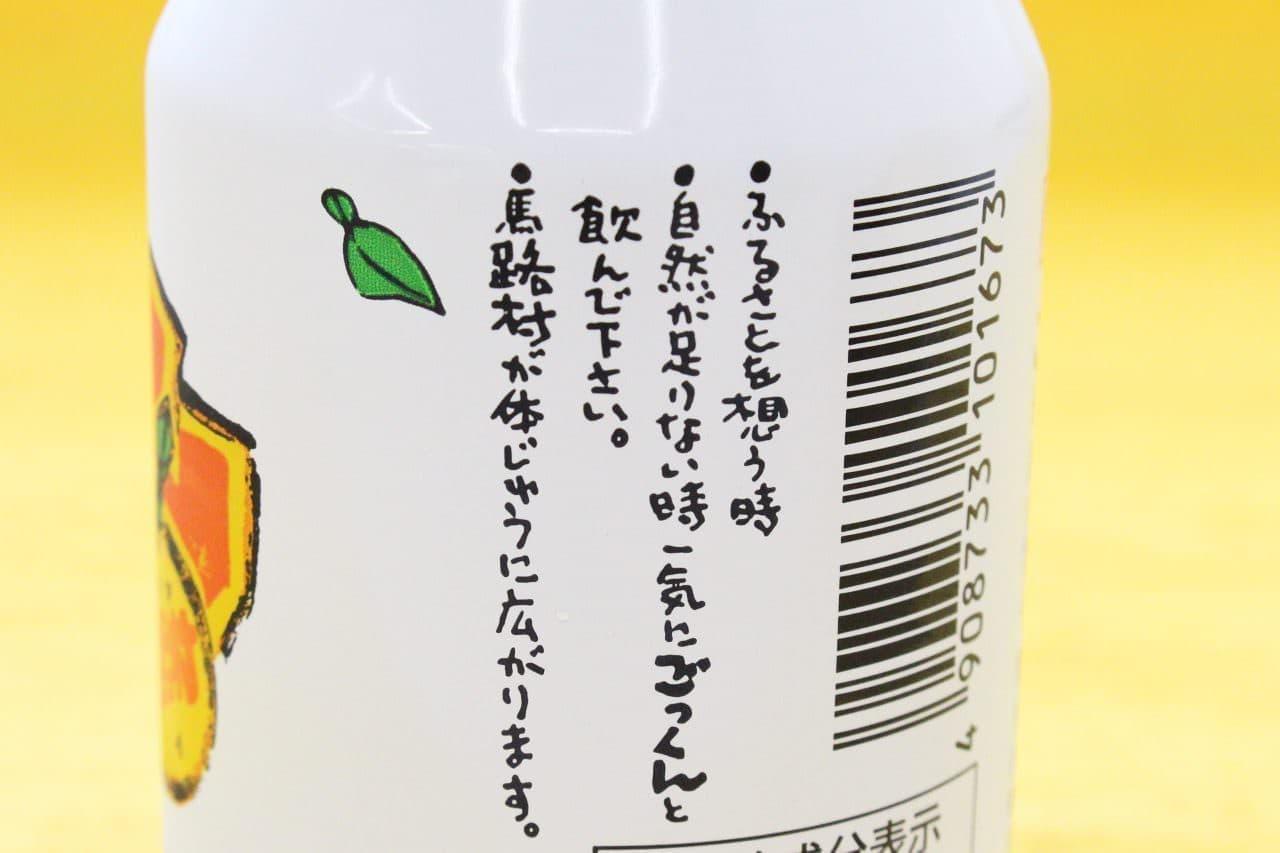 高知のご当地飲料「ごっくん馬路村(うまじむら)」