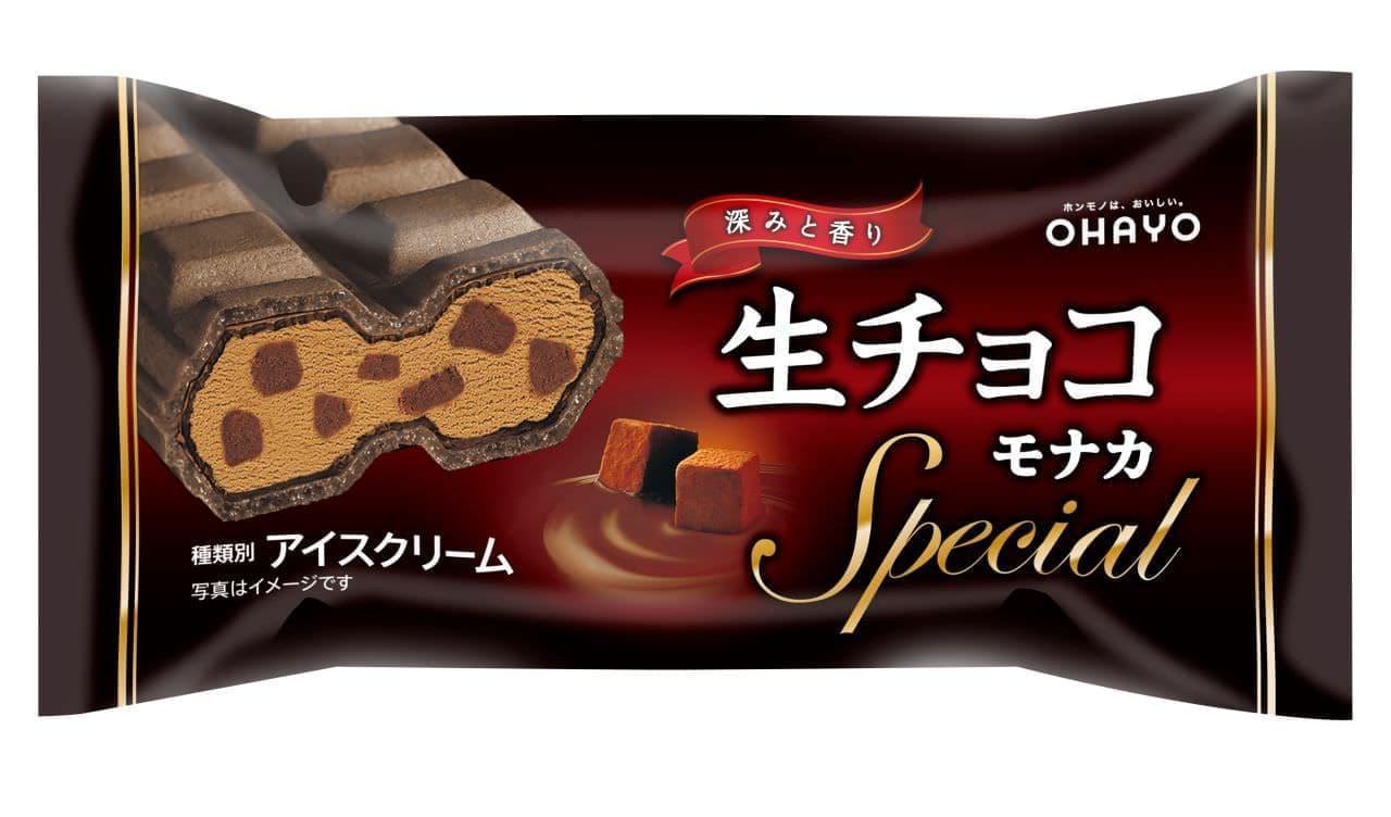 ファミマ「生チョコモナカ Special(スペシャル)」