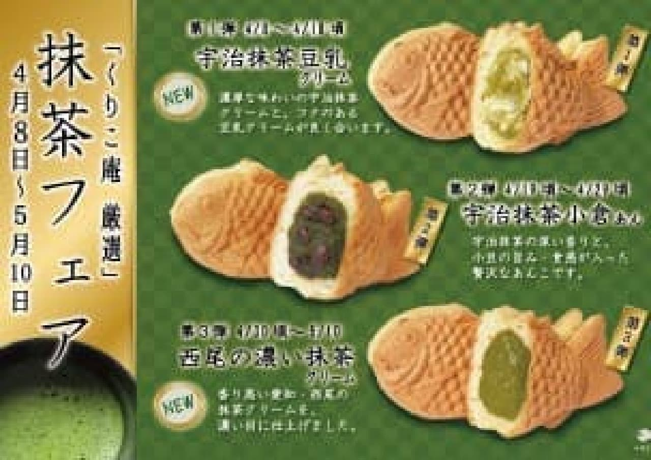 横浜くりこ庵「厳選抹茶フェア」