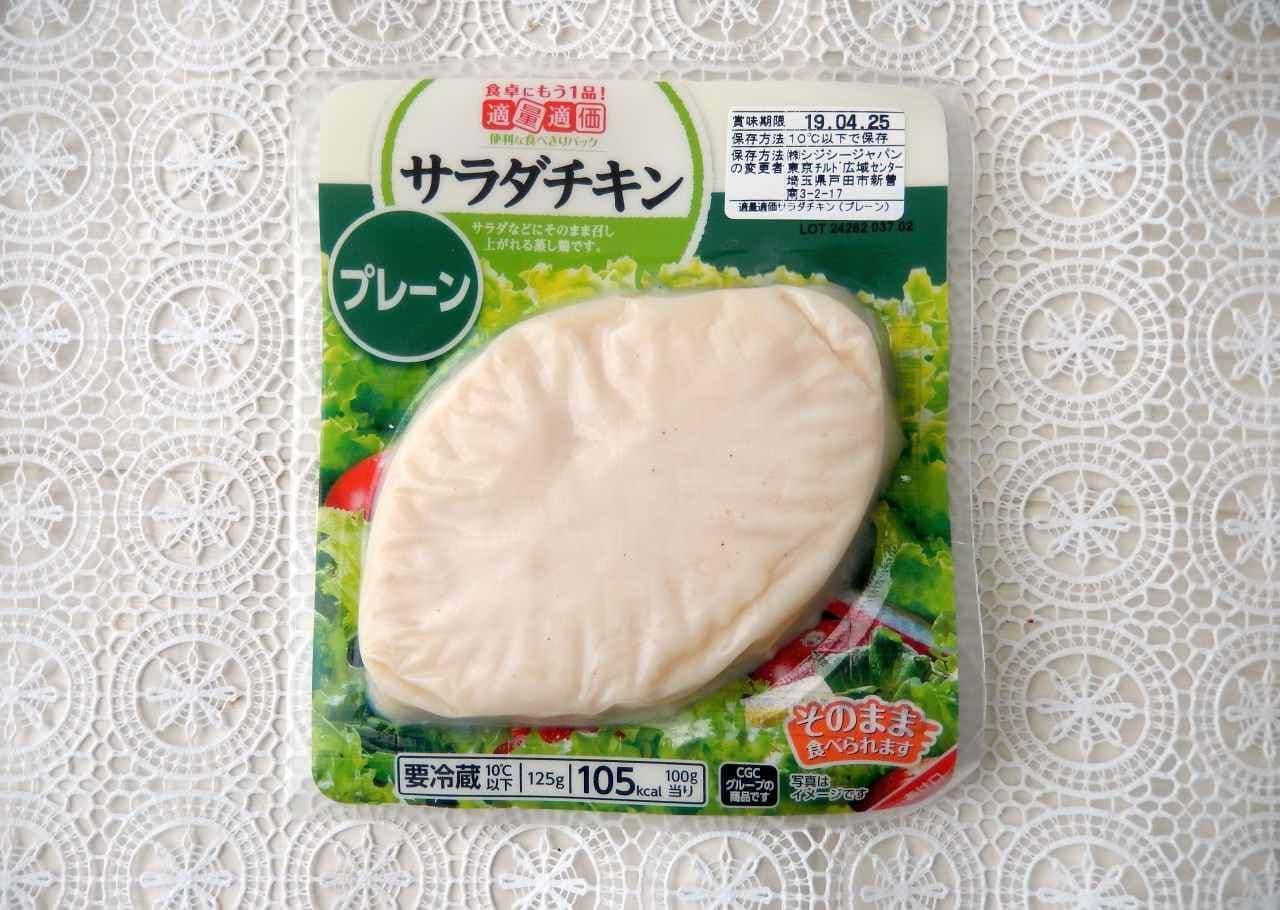 サラダチキンを使ったチキンナゲットのレシピ