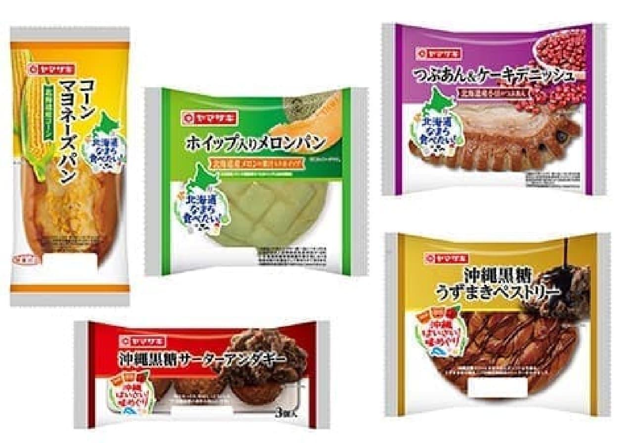 ヤマザキ『北海道・沖縄パンめぐり』