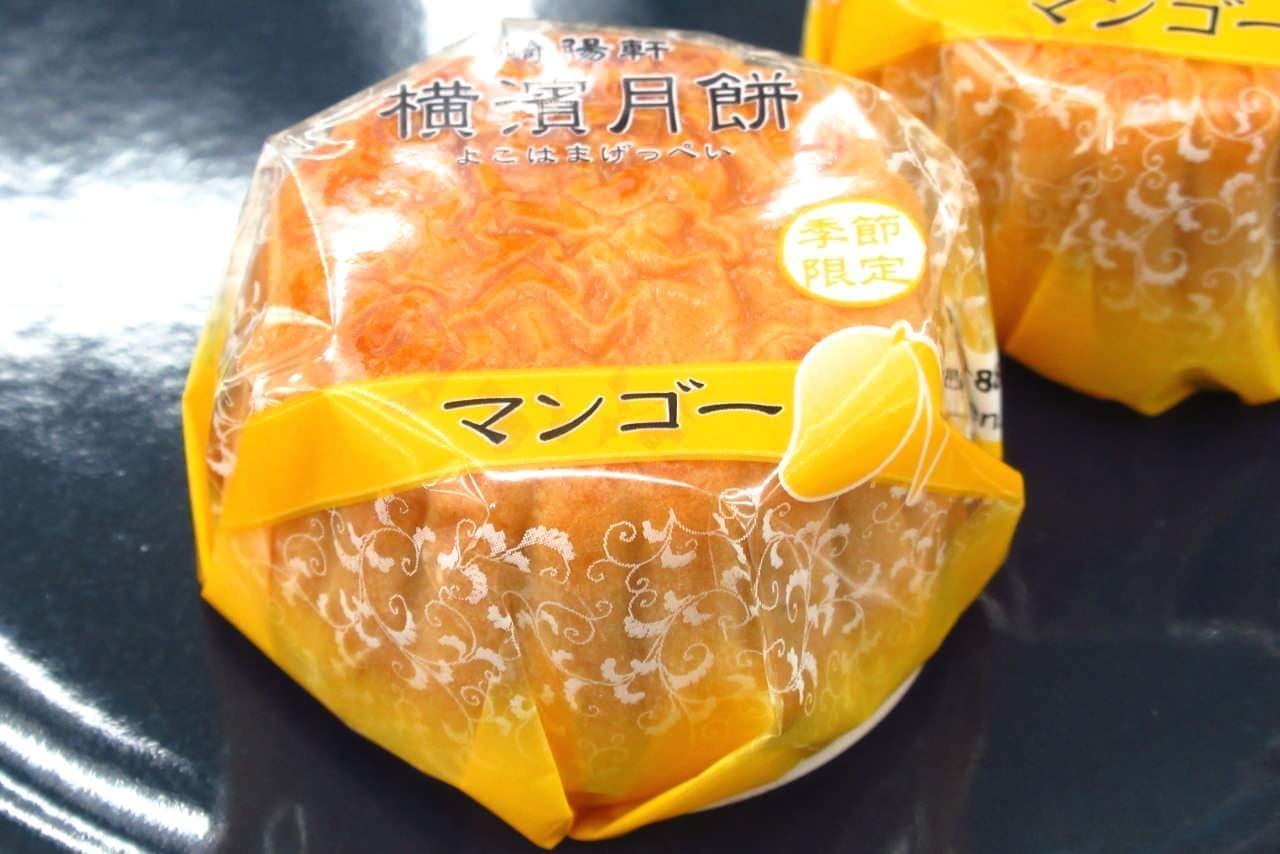 崎陽軒の「横濱月餅 マンゴー」