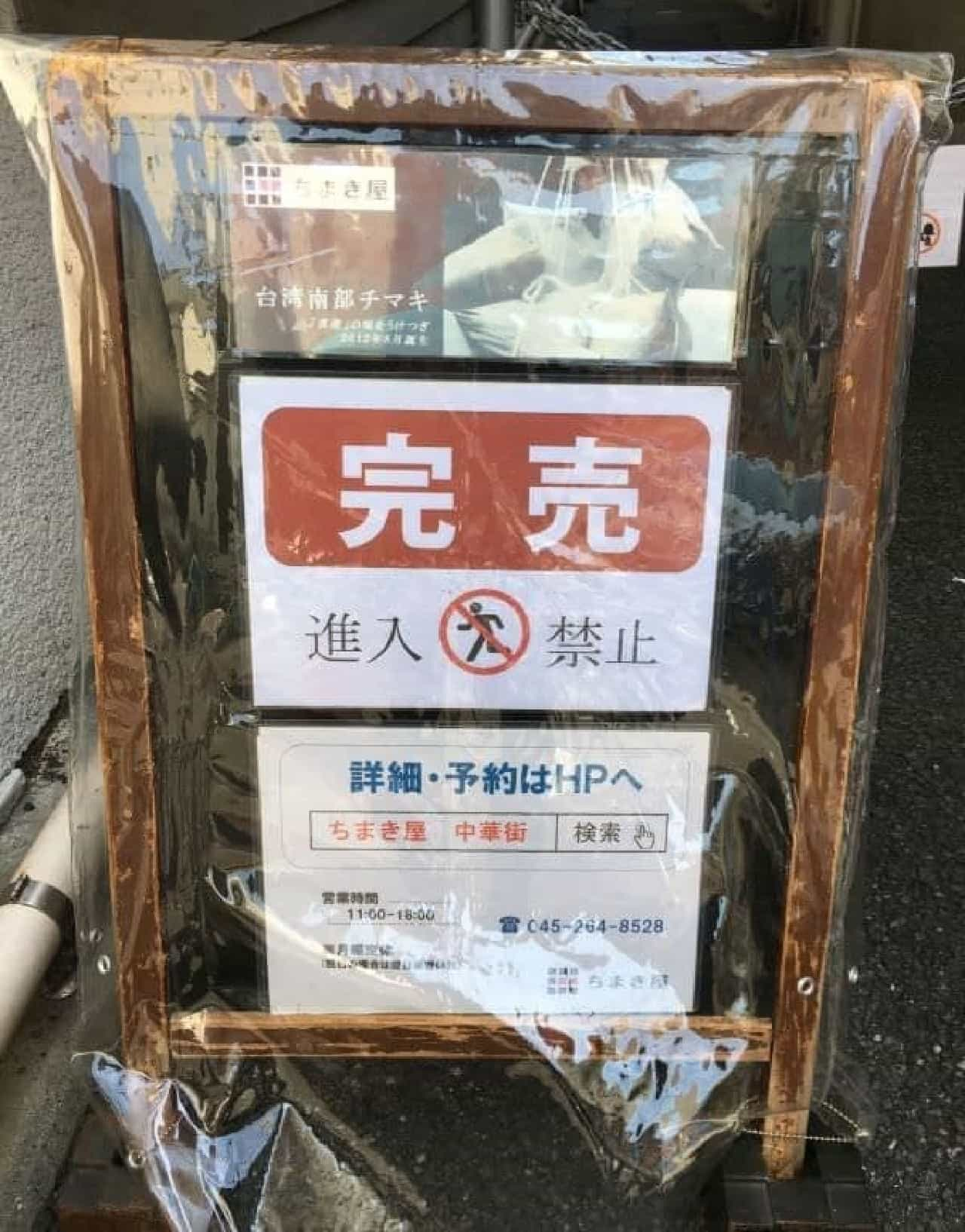 「ちまき屋」の台湾チマキ