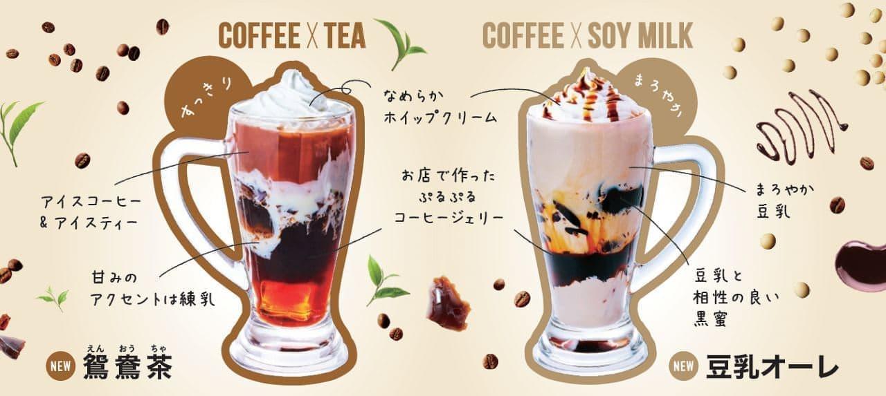 コメダ珈琲店「ジェリコ 豆乳オーレ」「ジェリコ 鴛鴦茶(えんおうちゃ)」