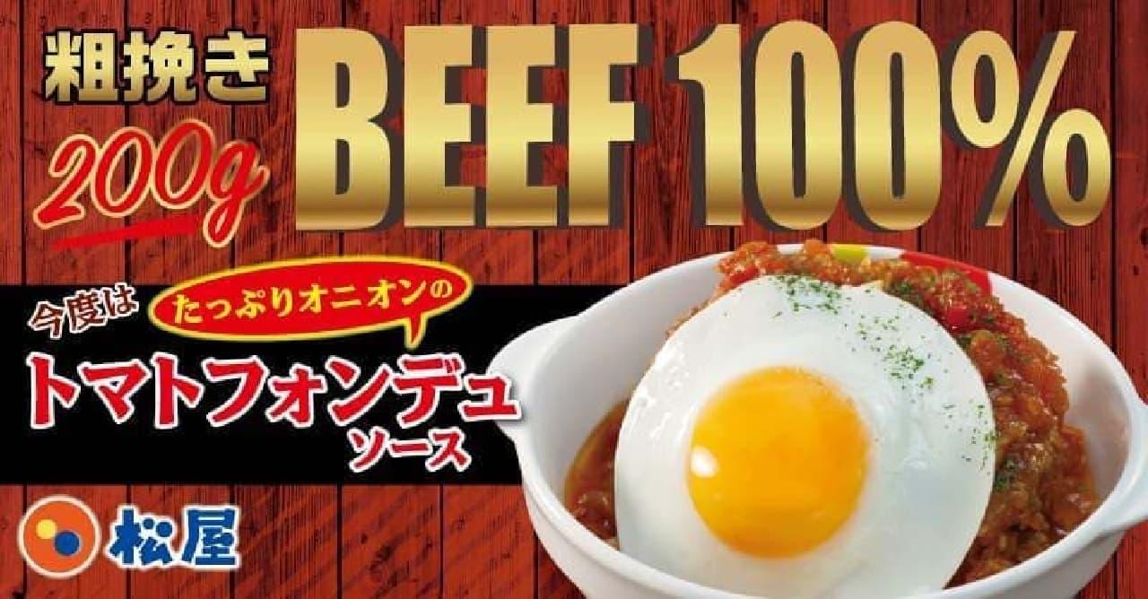 松屋「トマトフォンデュソースのビーフハンバーグステーキ定食」