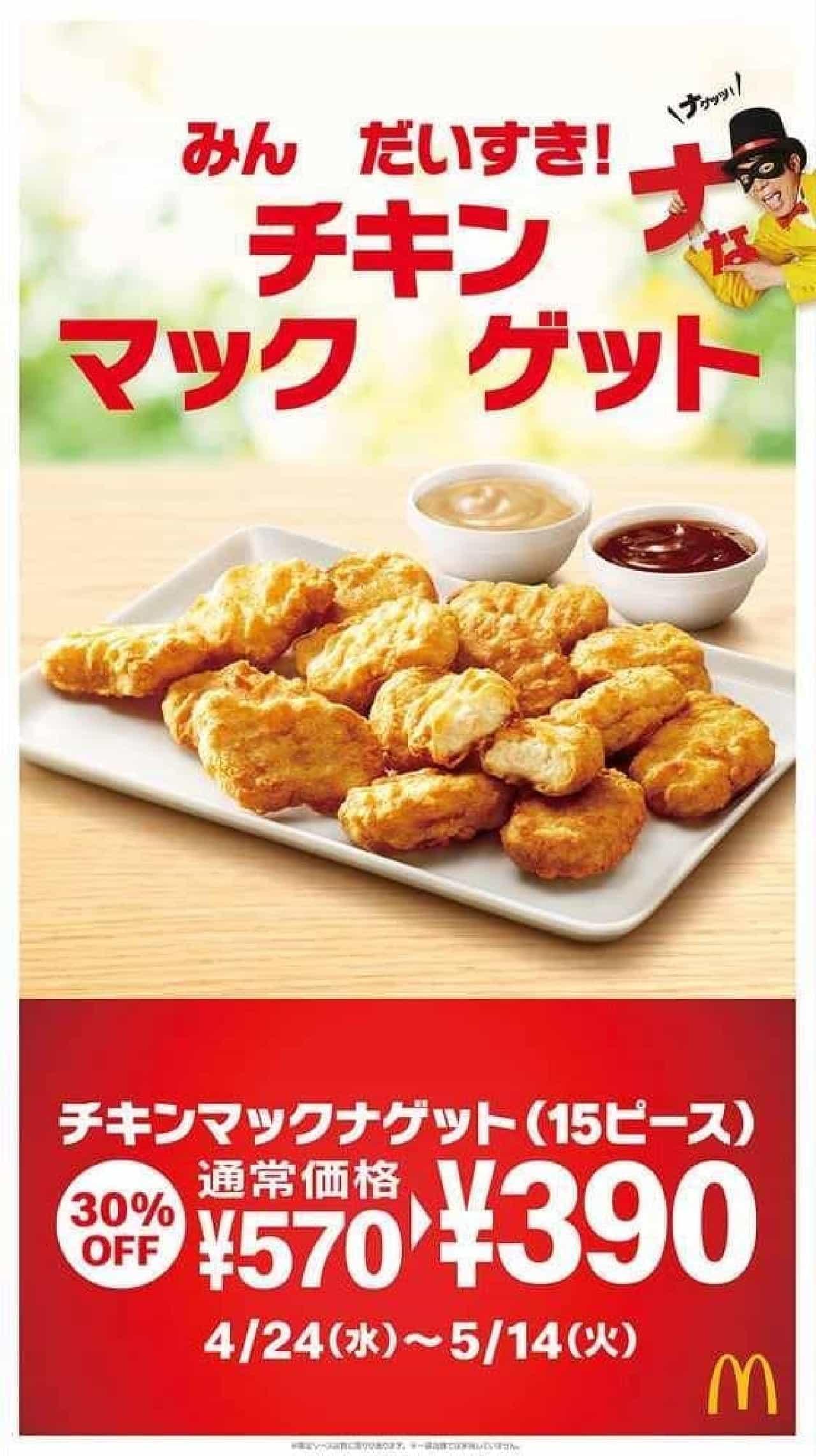 マクドナルド「チキンマックナゲット 15ピース」が30%オフ