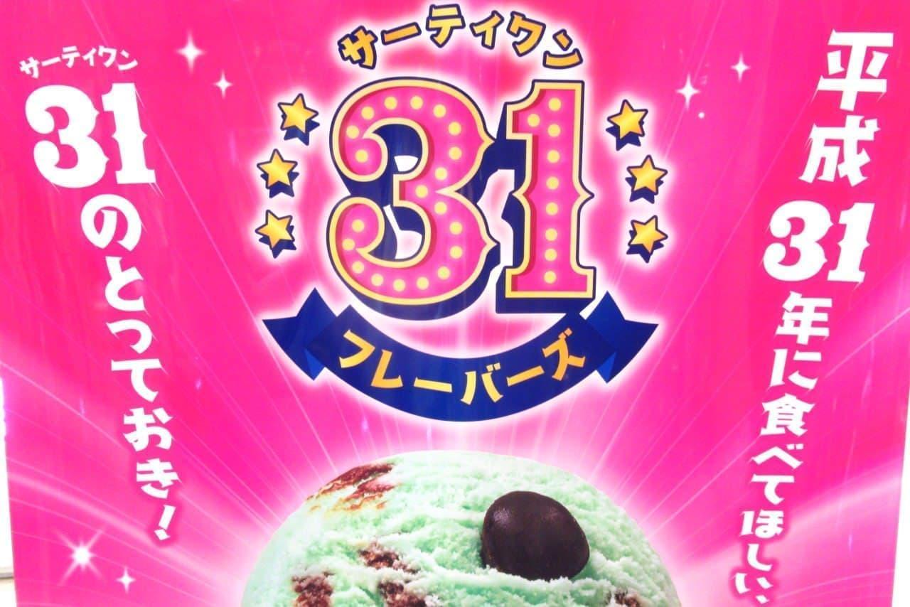 平成31年中に「サーティワン」アイスを食べる