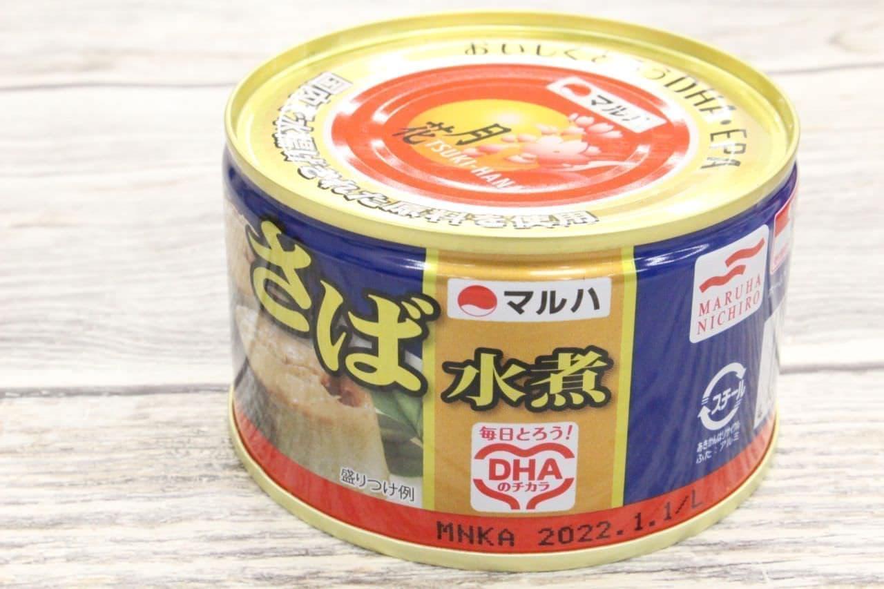 アレンジトーストに使うサバ缶の水煮