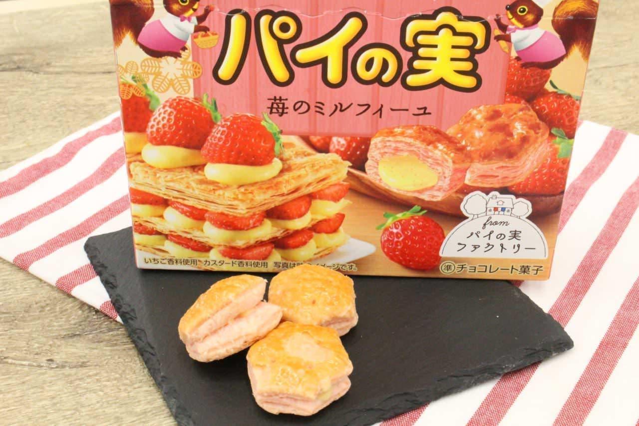 ロッテ「パイの実<苺のミルフィーユ>」