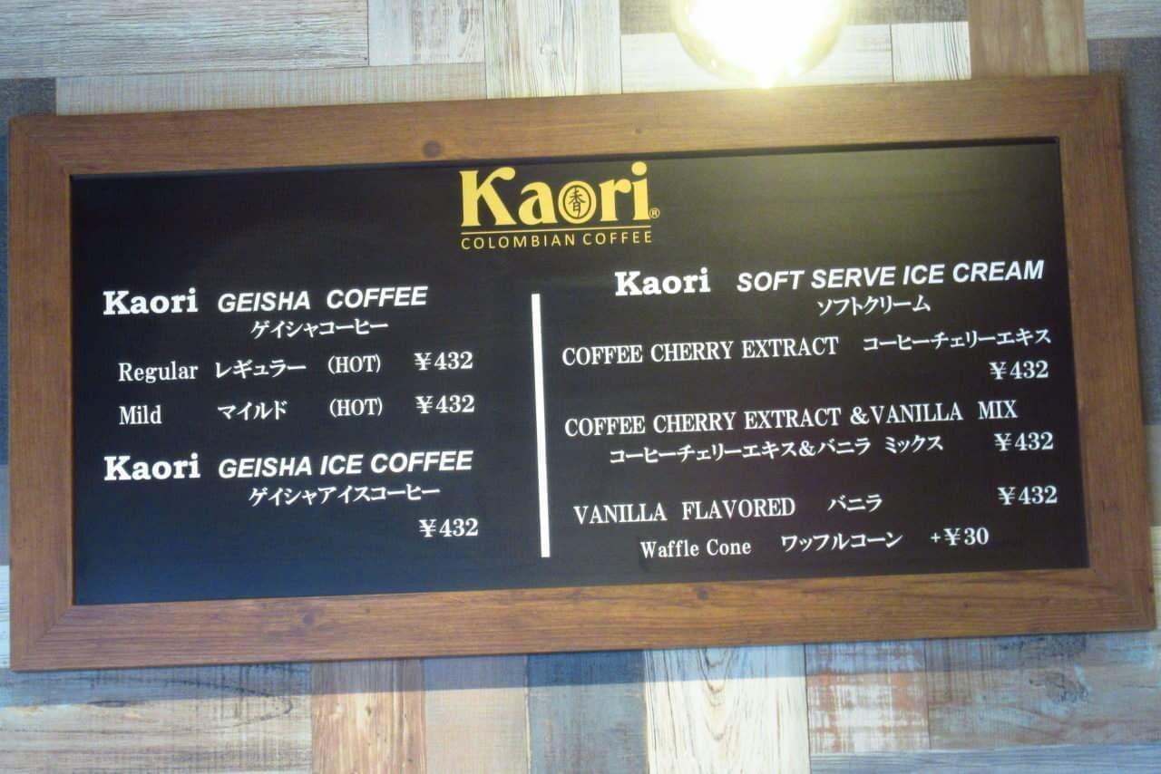 カオリ「ゲイシャコーヒー」