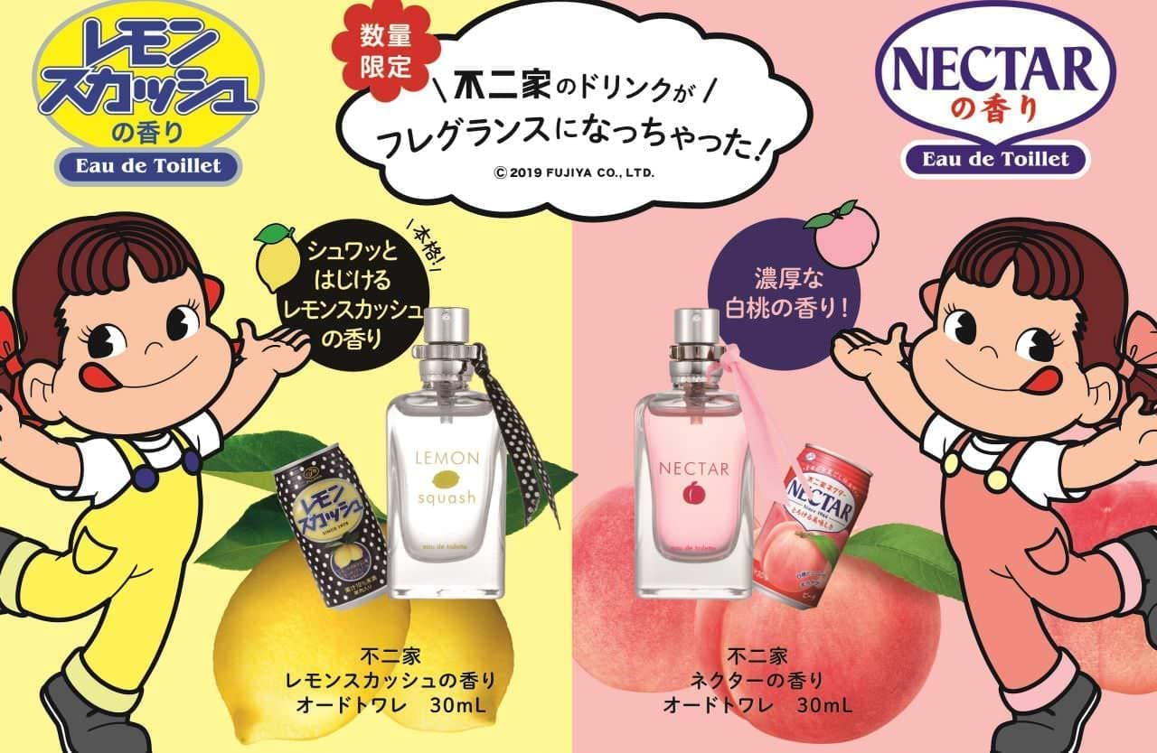 ウエニ貿易「レモンスカッシュの香り オードトワレ」と「ネクターの香り オードトワレ」