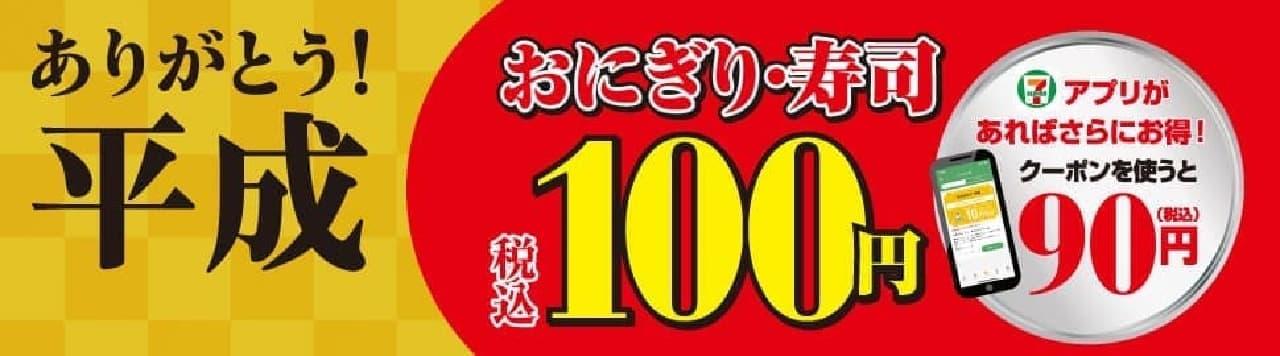 セブン-イレブン「ありがとう!平成 おにぎり・寿司100円セール」