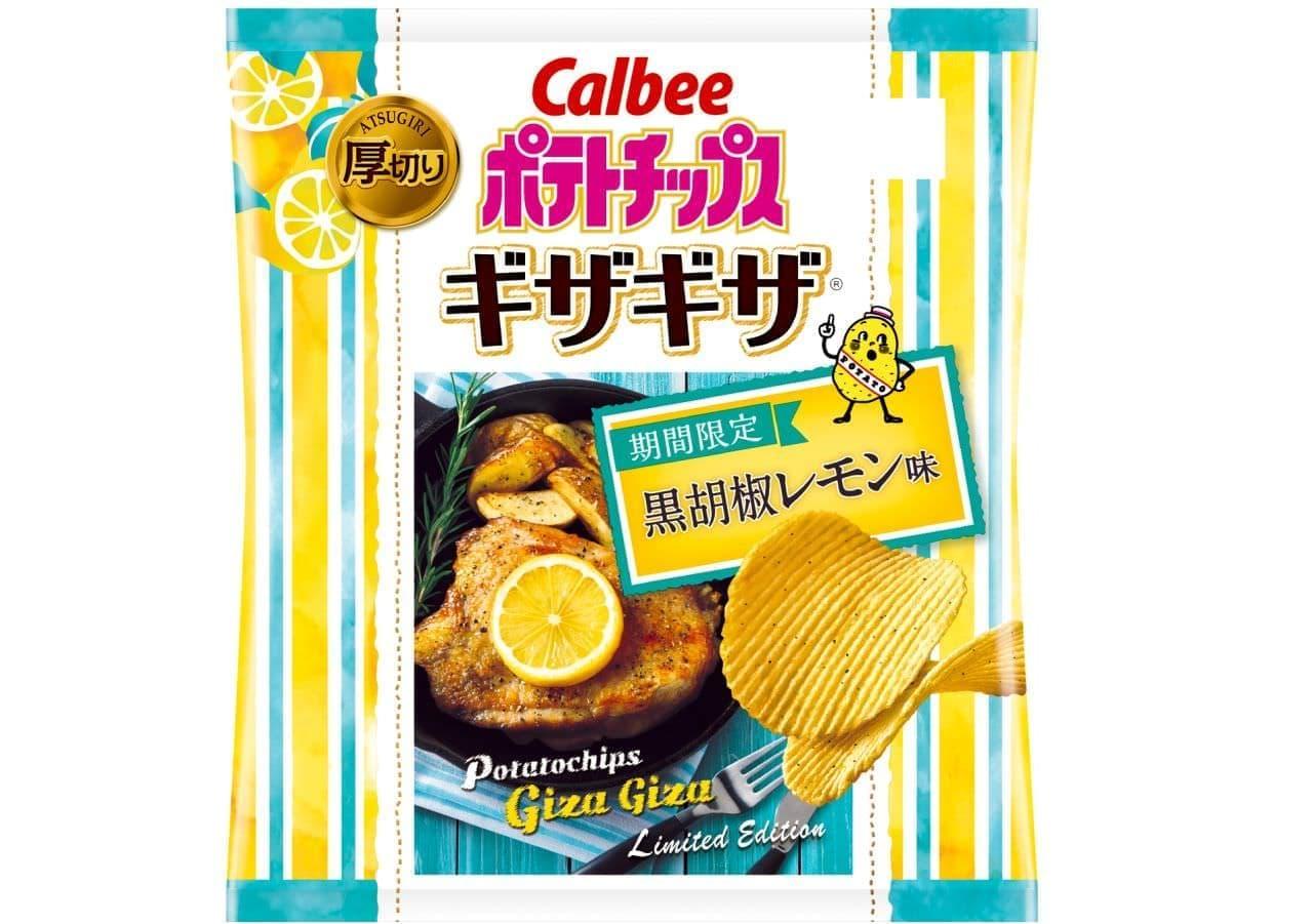 カルビー「ポテトチップスギザギザ 黒胡椒レモン味」