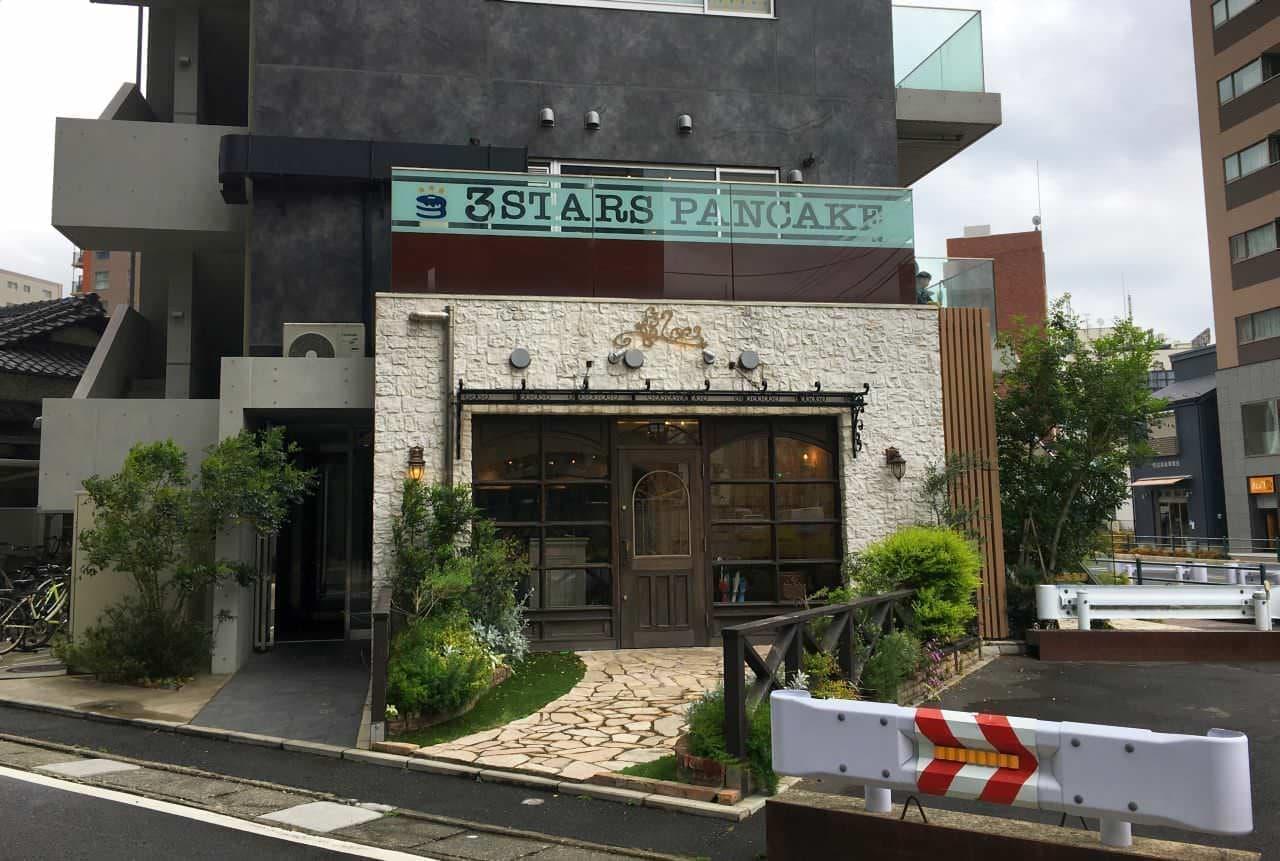 武蔵小杉「3 STARS PANCAKE(スリースターズパンケーキ)」