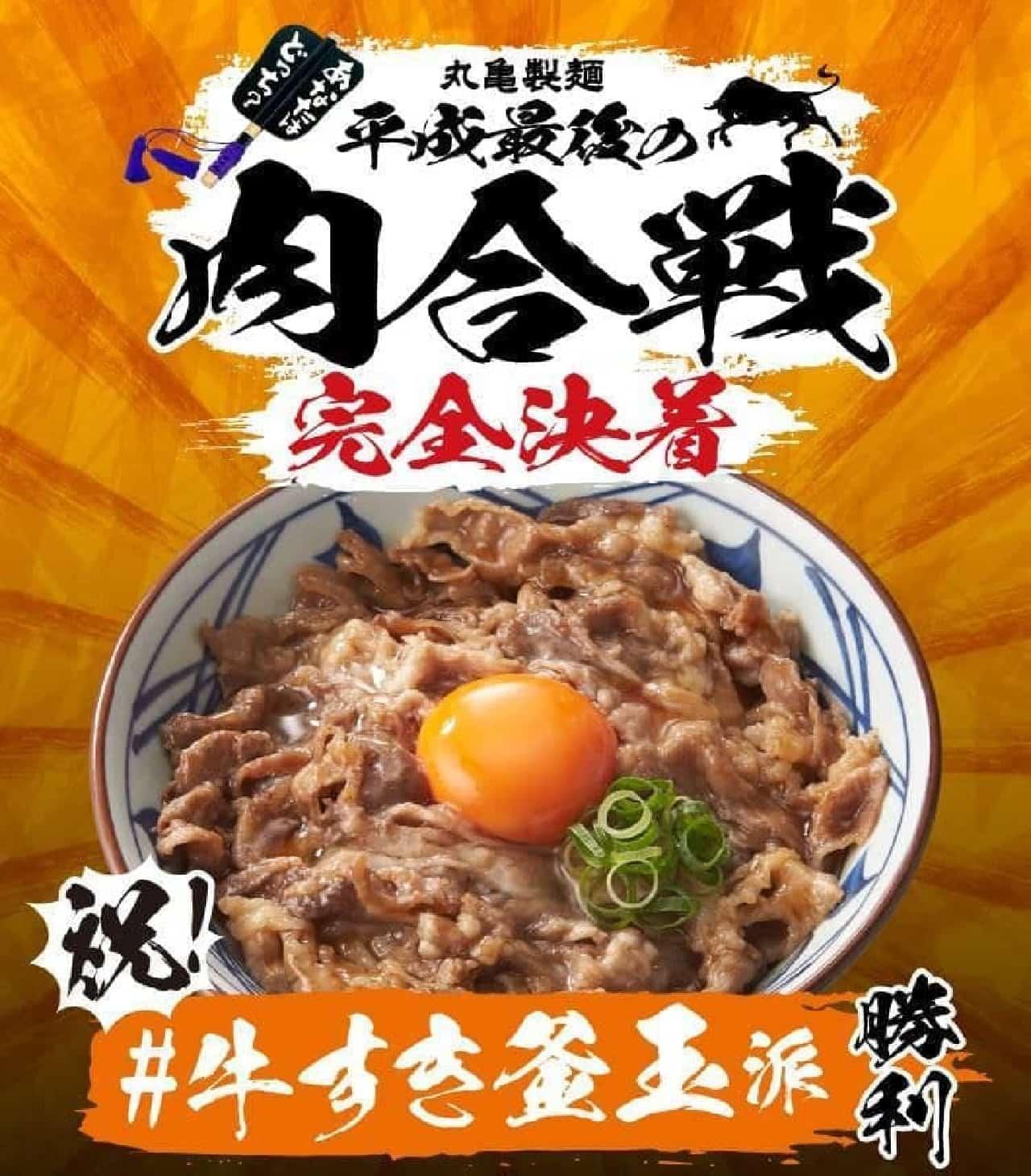 丸亀製麺『#平成最後の肉宴』