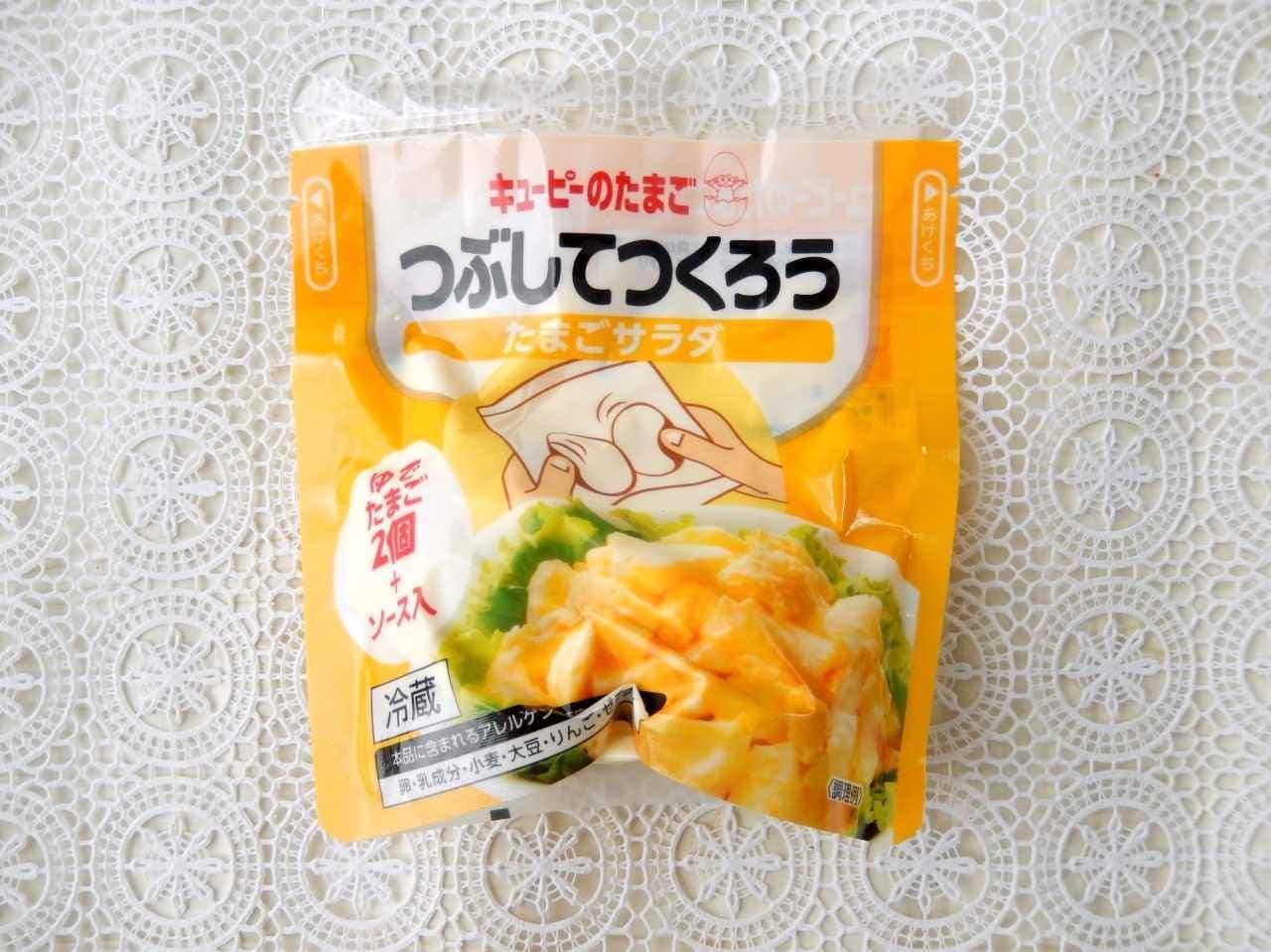 キユーピー「つぶしてつくろう たまごサラダ」