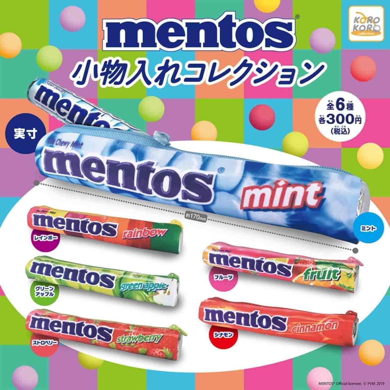 カプセルトイ「mentos 小物入れコレクション」