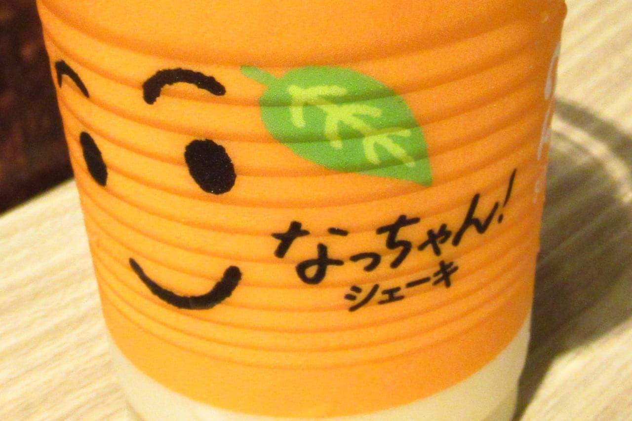 ロッテリア「なっちゃんシェーキ」