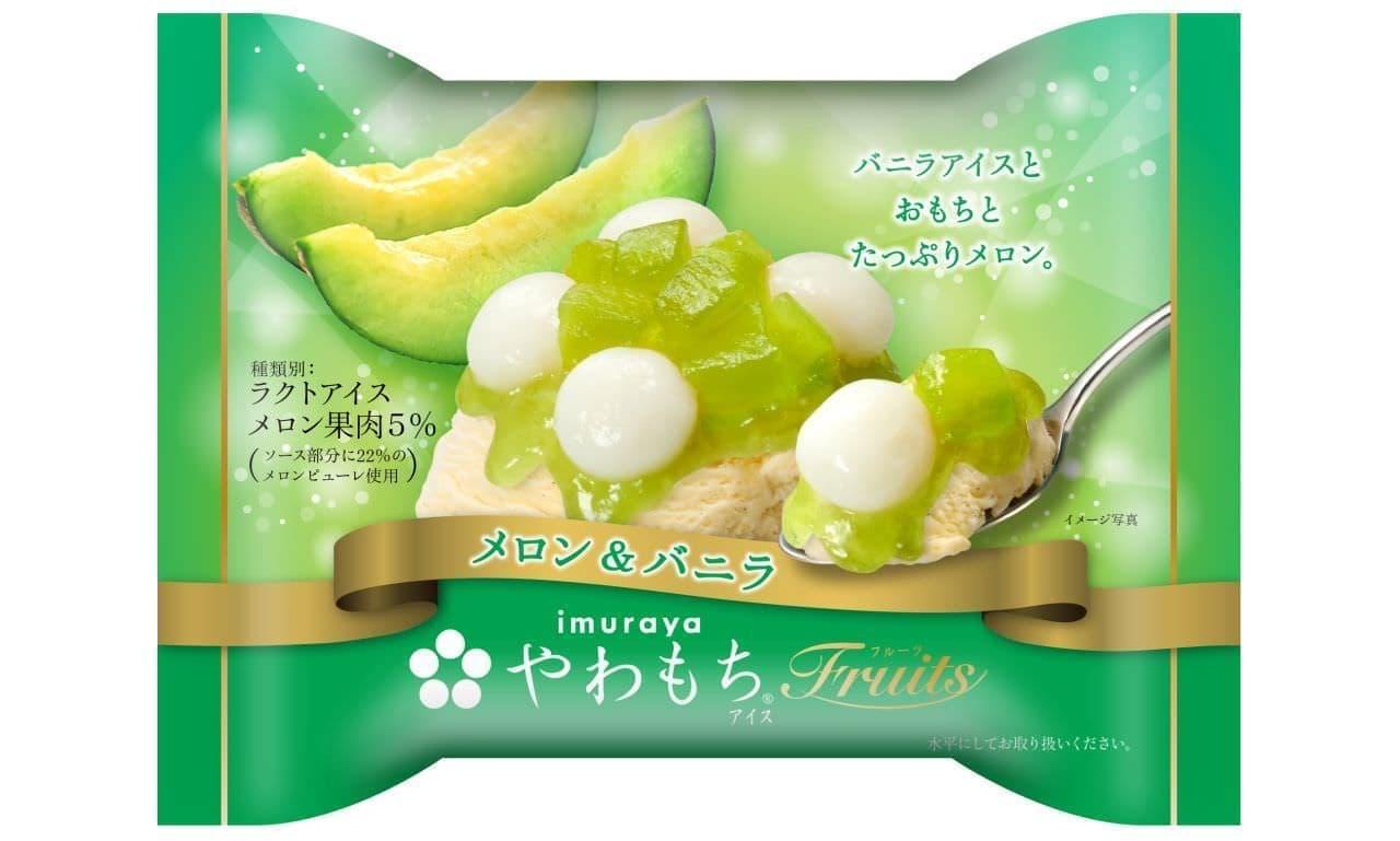 「やわもちアイス Fruits メロン&バニラ」井村屋から