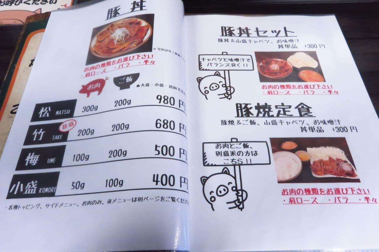 戸越銀座「帯広豚丼 とんたん」