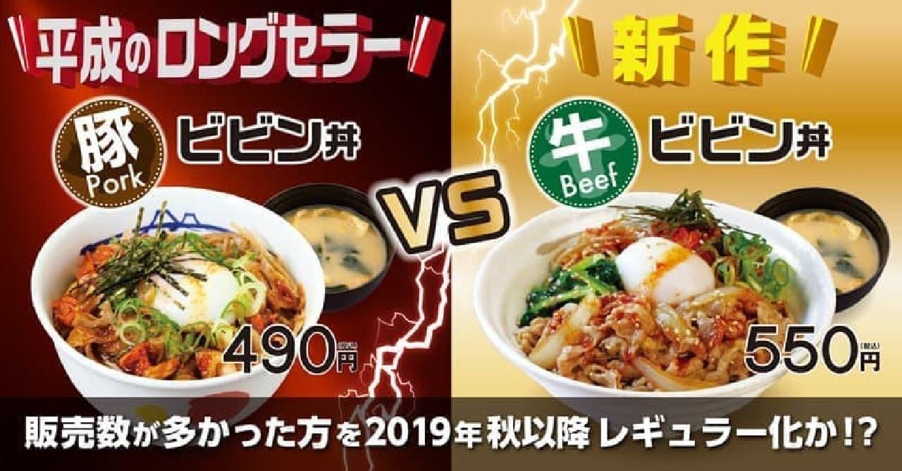 松屋「ビビン丼対決」