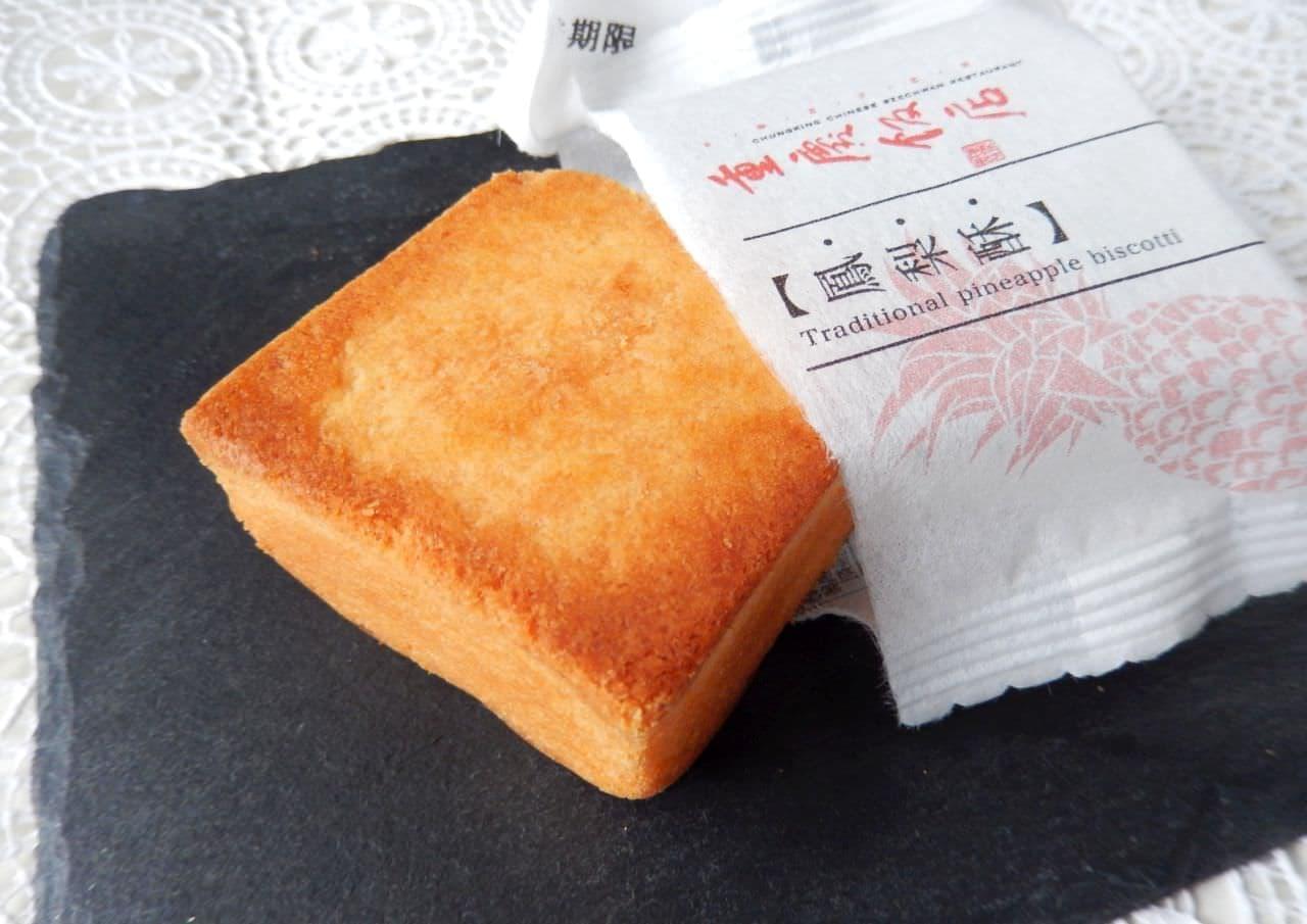 重慶飯店「鳳梨酥(ホウリンス)」