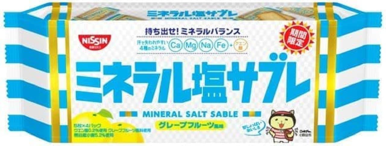 日清シスコ「ミネラル塩サブレ」