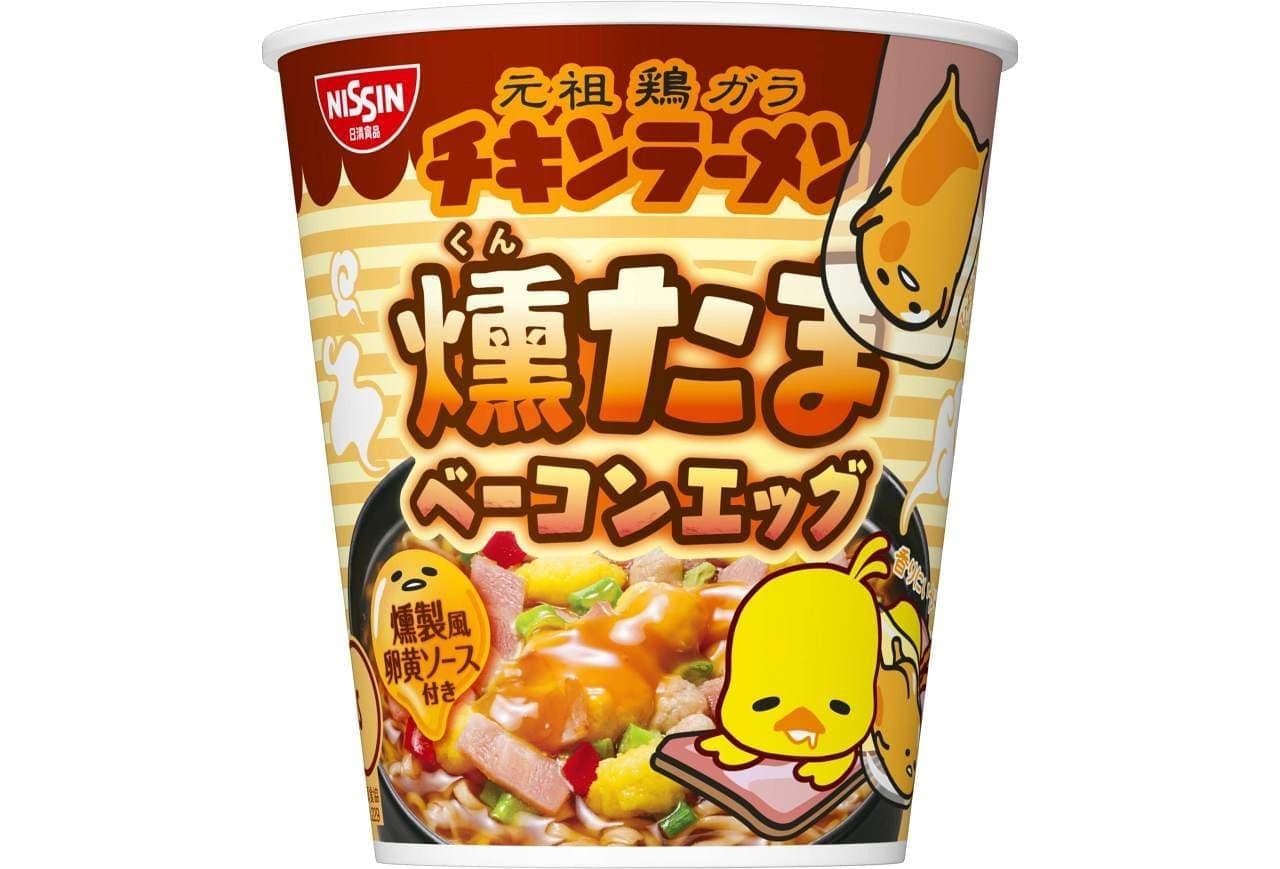 日清食品「チキンラーメンビッグカップ 燻たまベーコンエッグ」