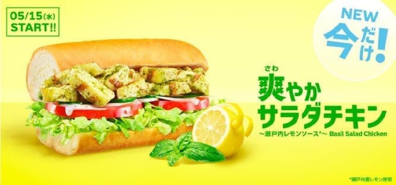 サブウェイ「爽やかサラダチキン~瀬戸内レモンソース~」
