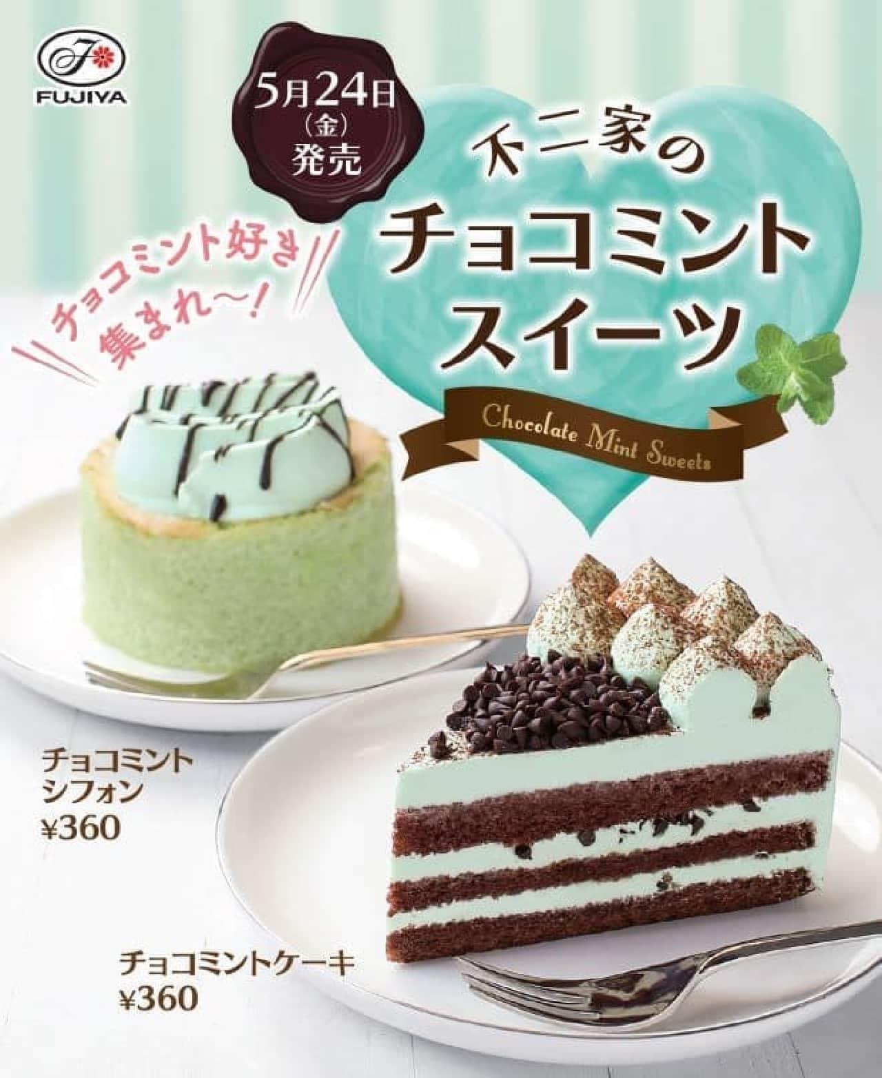 不二家洋菓子店「チョコミントシフォン」と「チョコミントケーキ」
