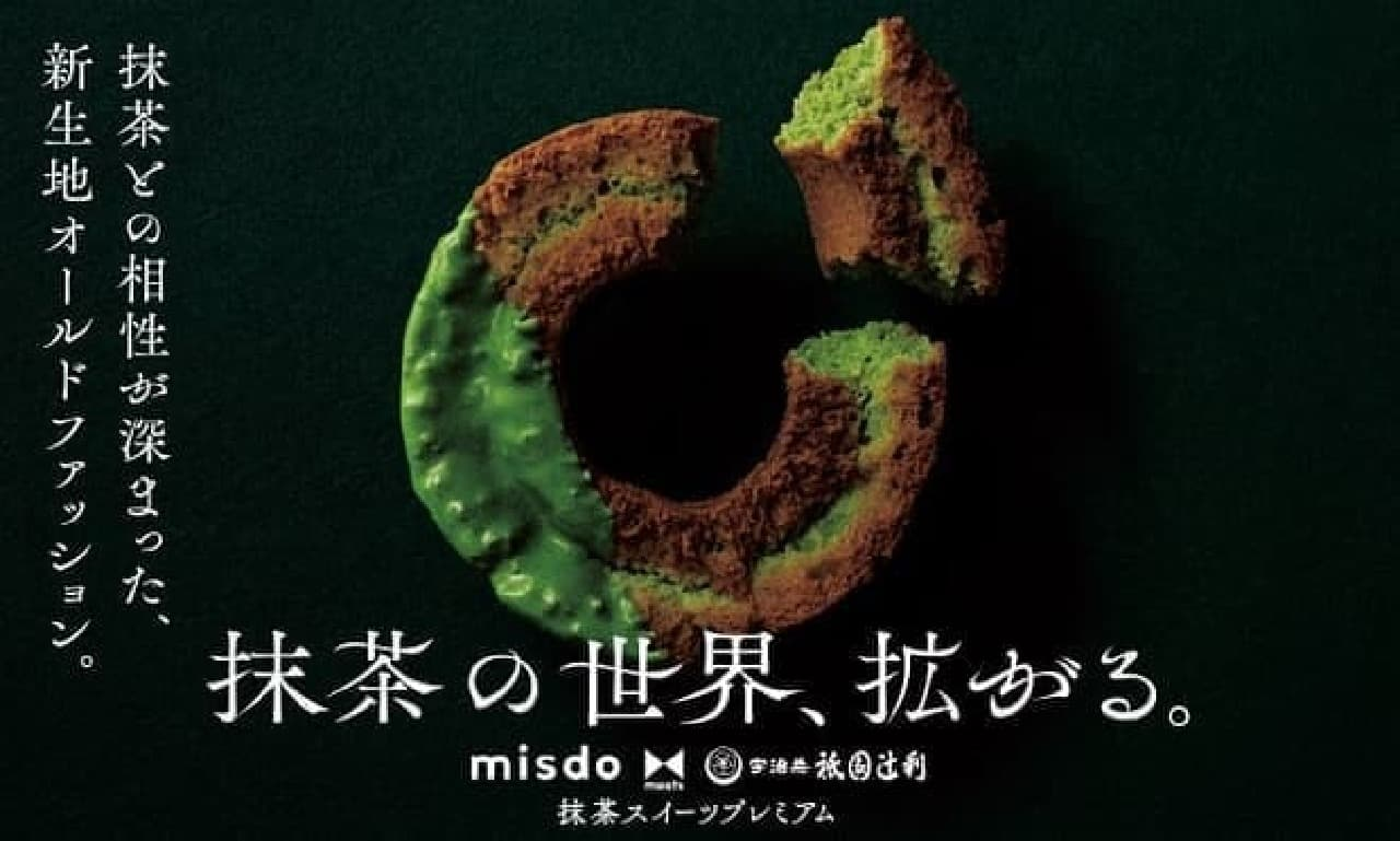 ミスタードーナツ×祇園辻利の「抹茶スイーツプレミアム」第2弾