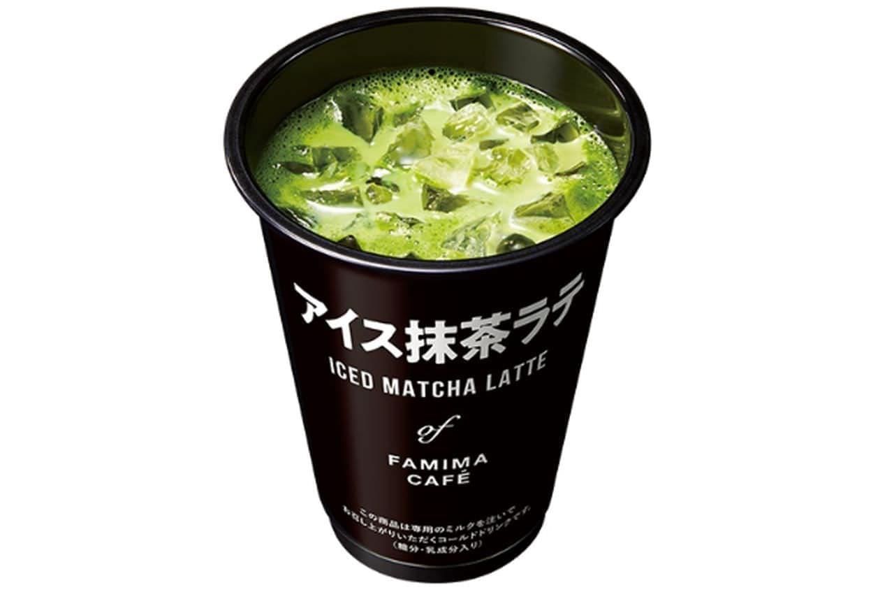 ファミマ「アイス抹茶ラテ」