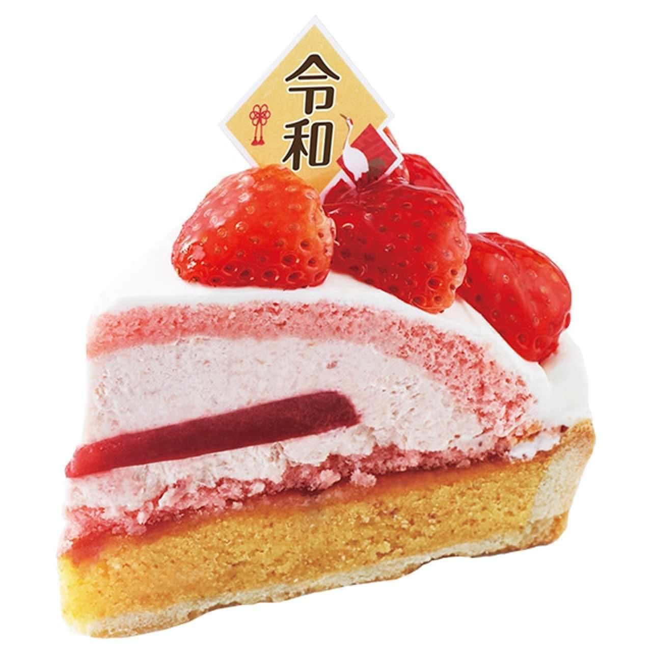 シャトレーゼ「祝!苺いっぱいハッピータルト」