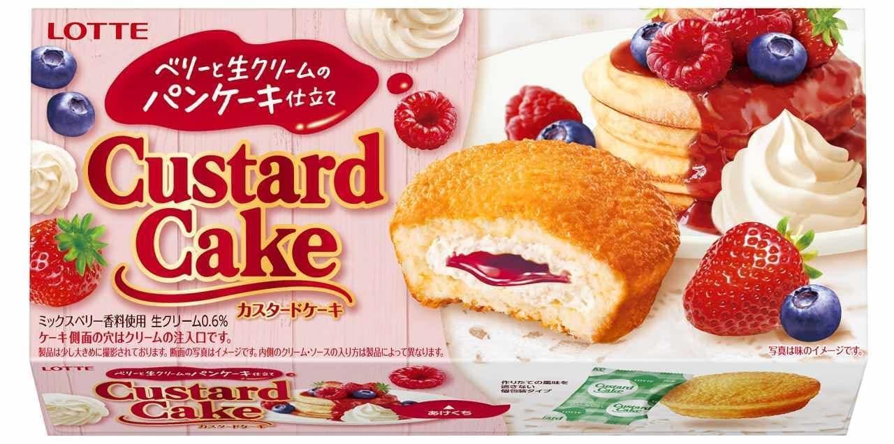 ロッテ「カスタードケーキ<ベリーと生クリームのパンケーキ仕立て>」