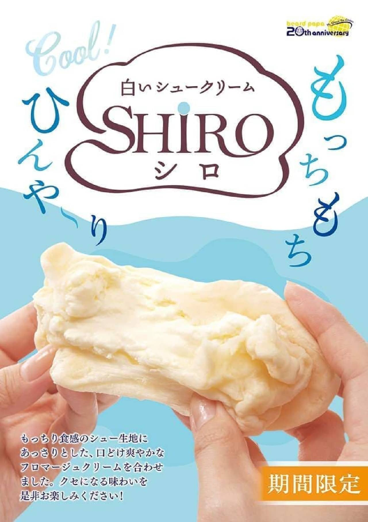 ビアードパパ 夏季限定の白いシュークリーム「SHIRO(シロ)」