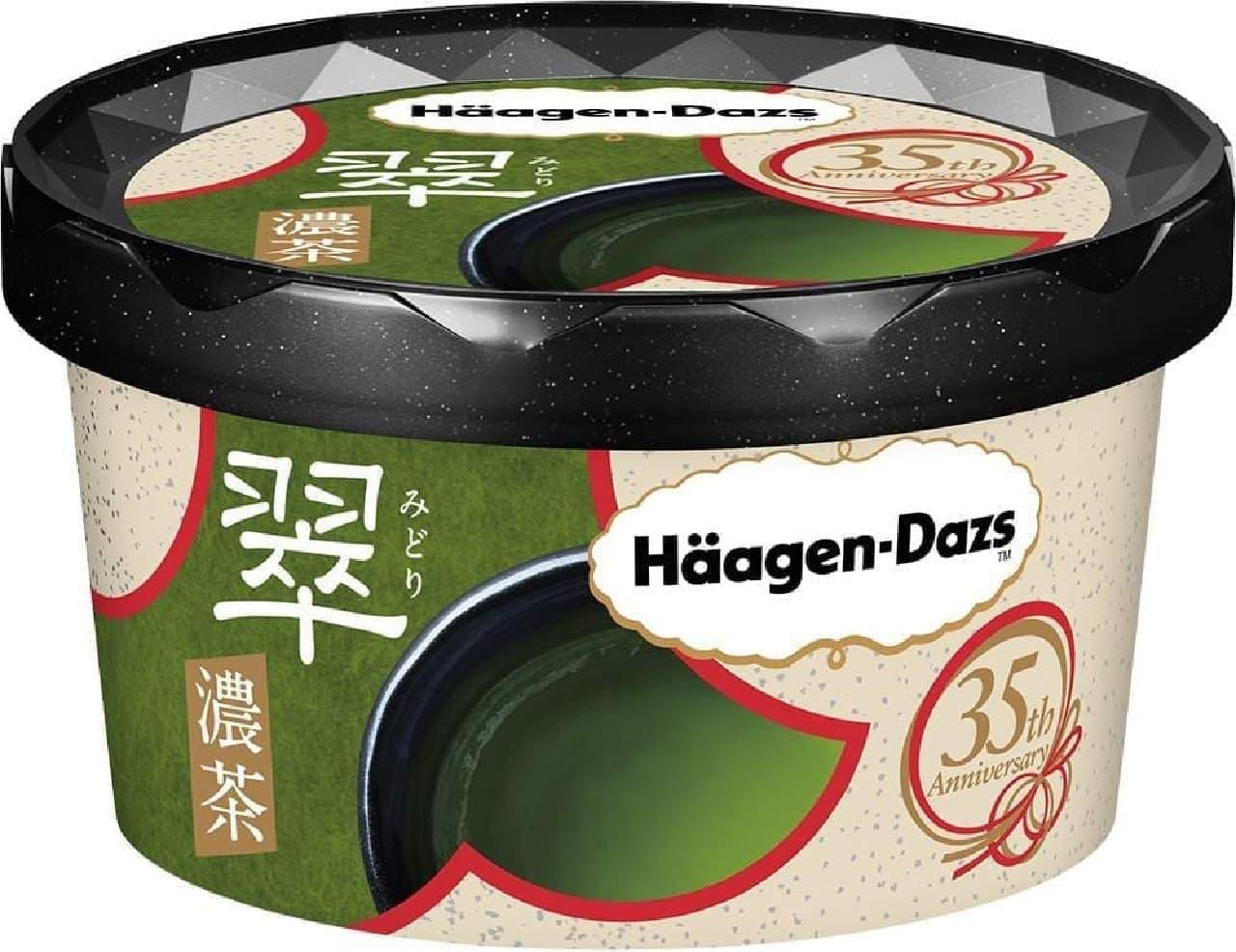 ハーゲンダッツ ジャパン35周年記念「翠~濃茶~(みどり こいちゃ)」