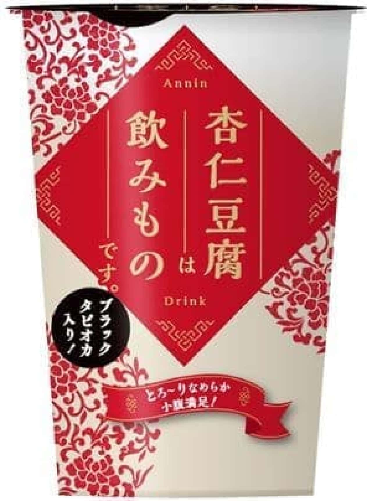 ファミリーマート「杏仁豆腐は飲みものです。」