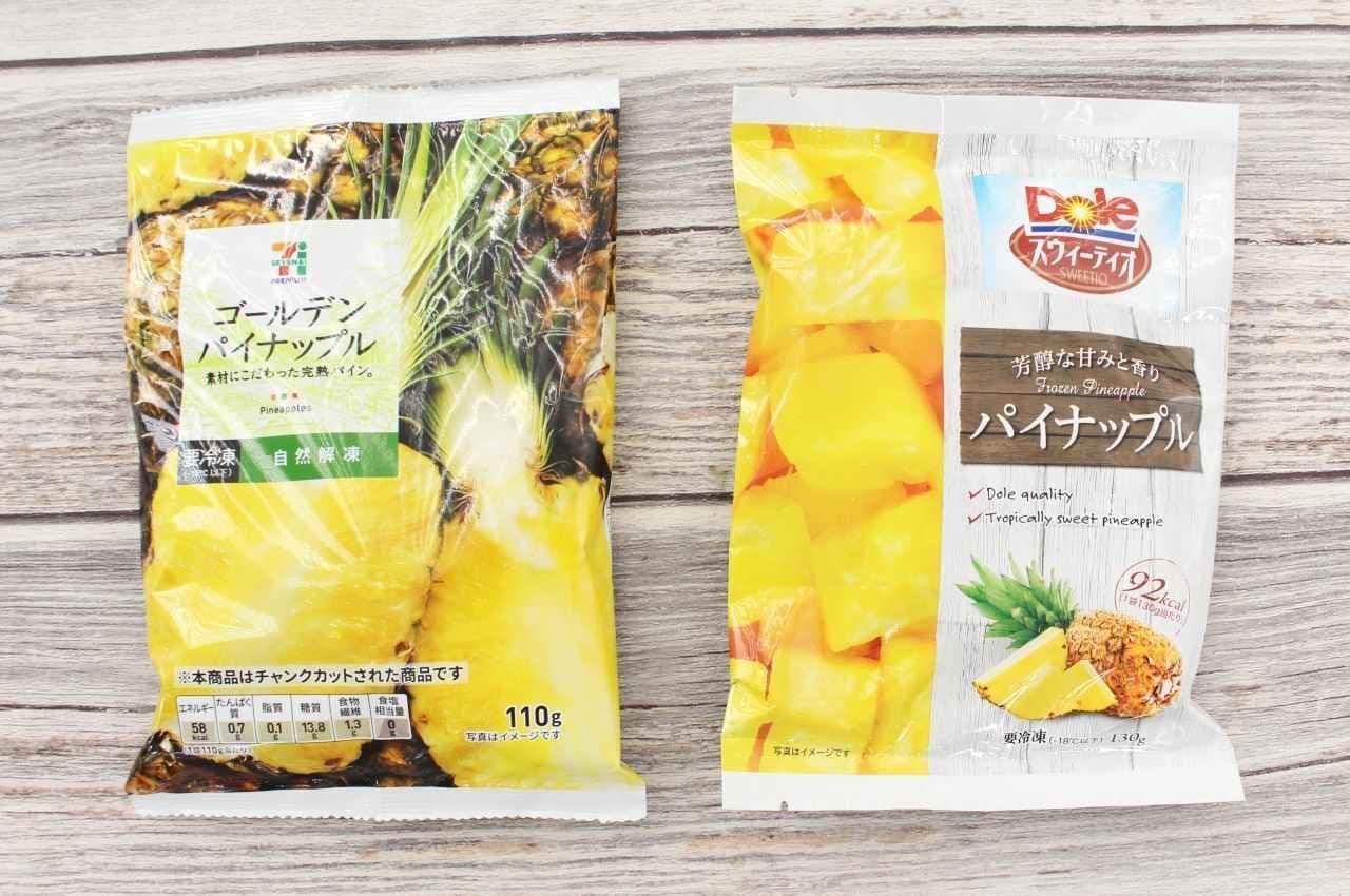 セブンとファミマの「冷凍パイナップル」食べ比べ