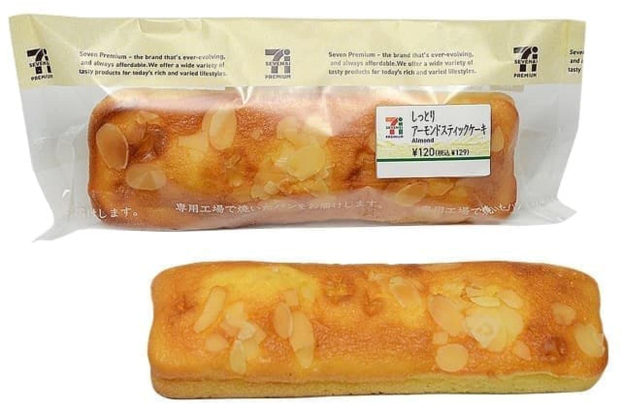 セブン-イレブン「しっとりアーモンドスティックケーキ」