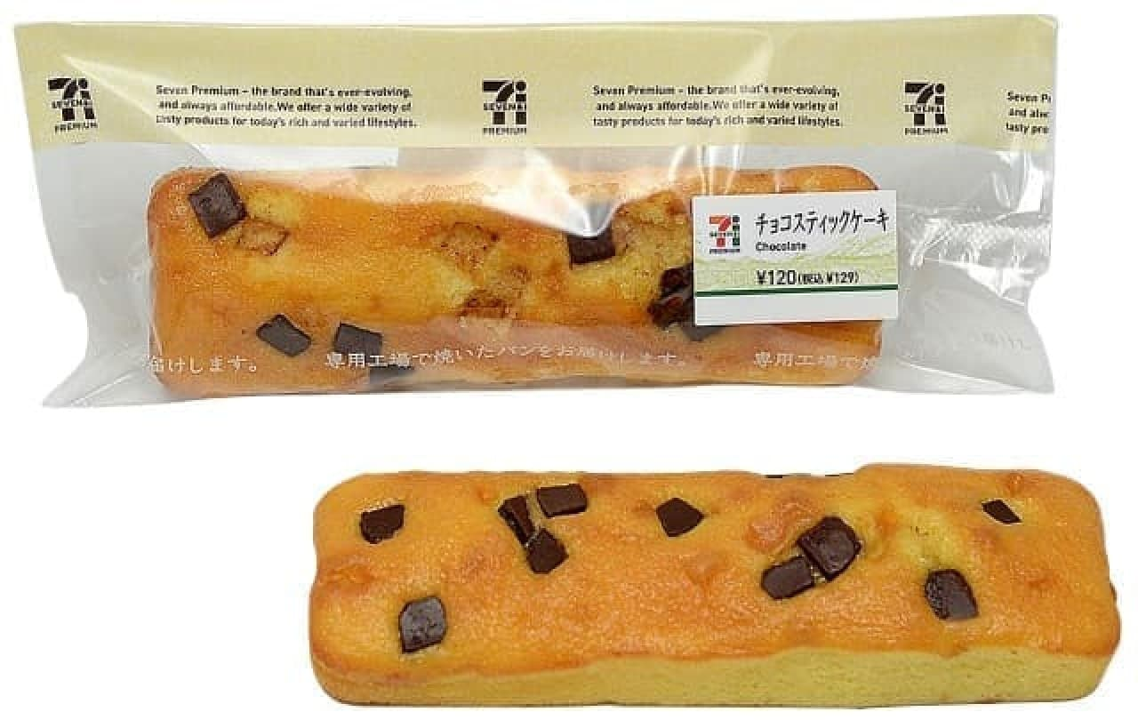 セブン-イレブン「しっとりチョコスティックケーキ」