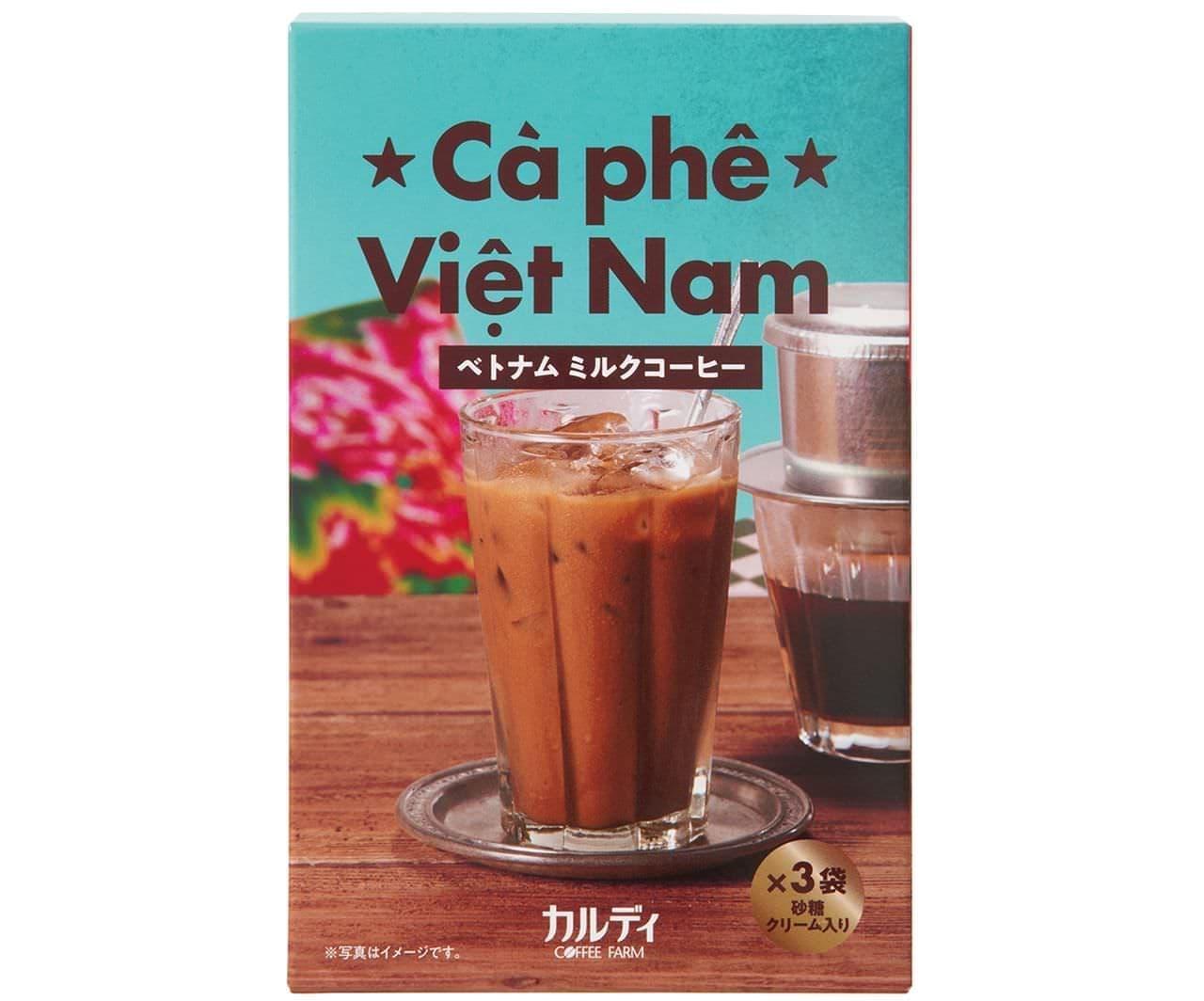 カルディ「オリジナル ベトナムミルクコーヒー」