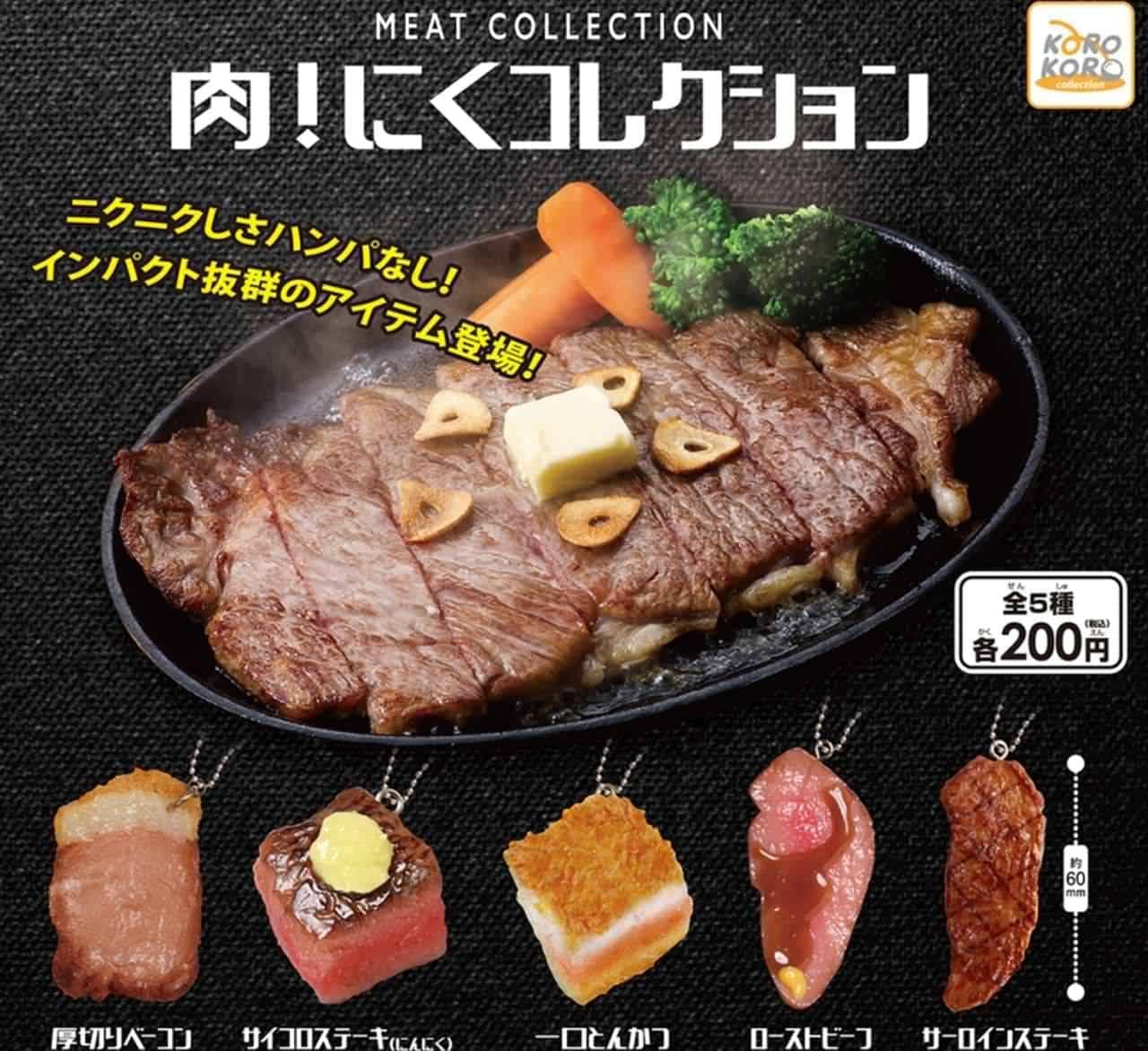 アイピーフォー「コロコロコレクション 肉!にくコレクション」