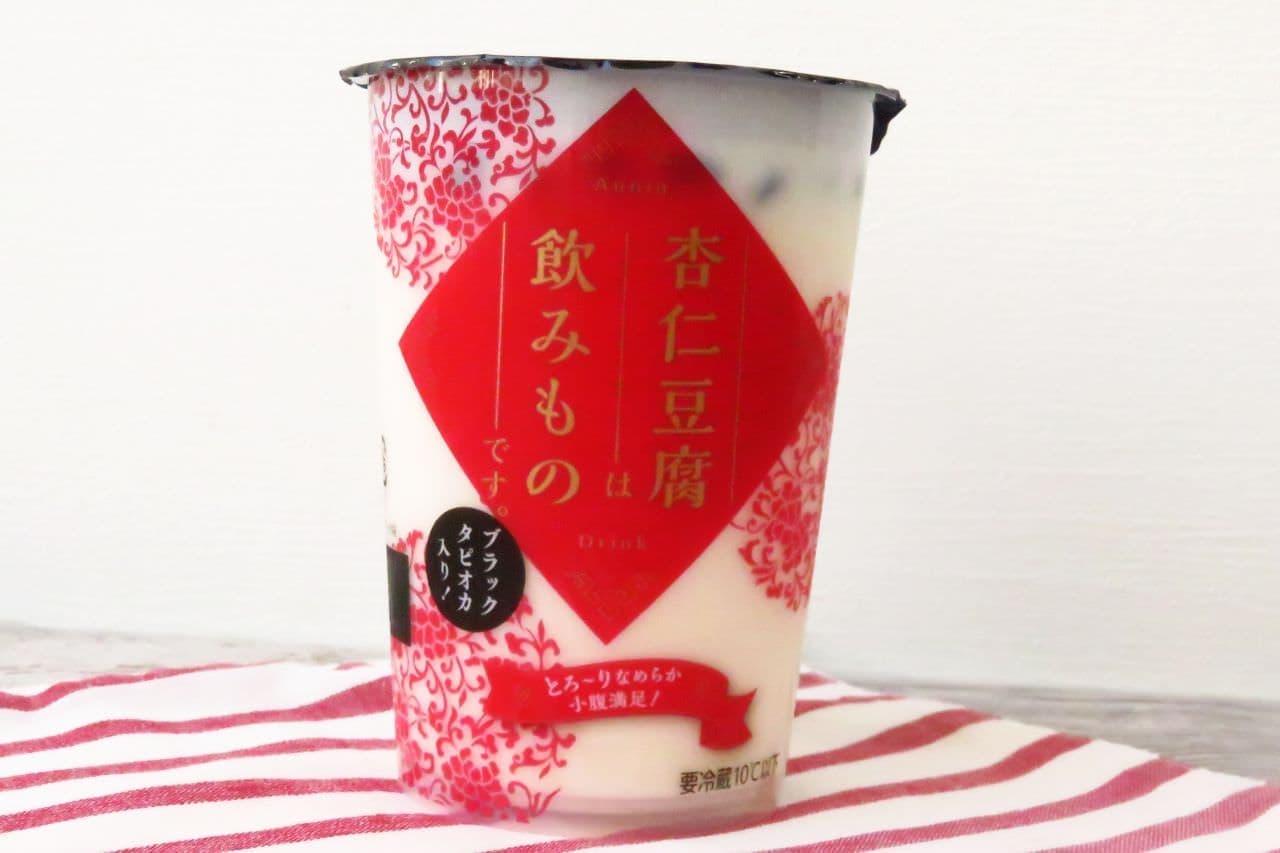 ファミマ「杏仁豆腐は飲み物です。」