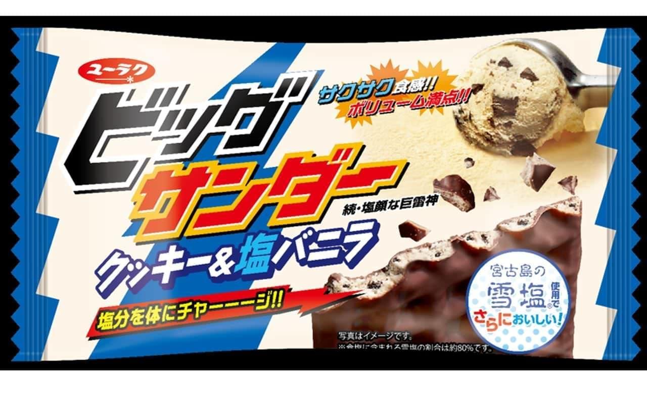 ブラックサンダー「ビッグサンダー クッキー&塩バニラ」