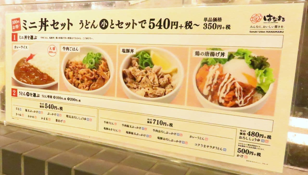 はなまるうどんの「鶏のから揚げ丼」のメニュー